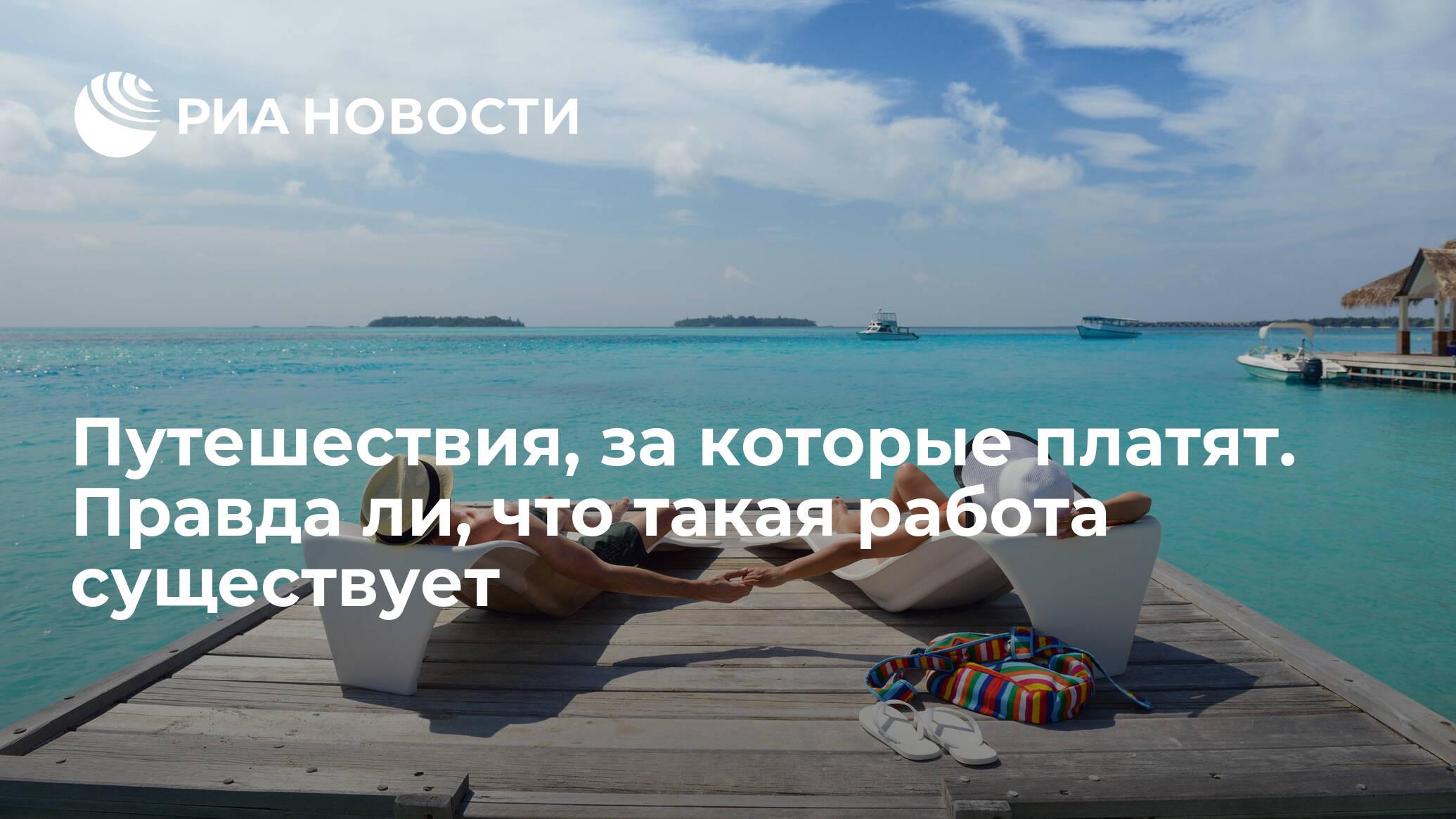22380d45a4ac Правда ли, что такая работа существует - РИА Новости, 04.03.2019