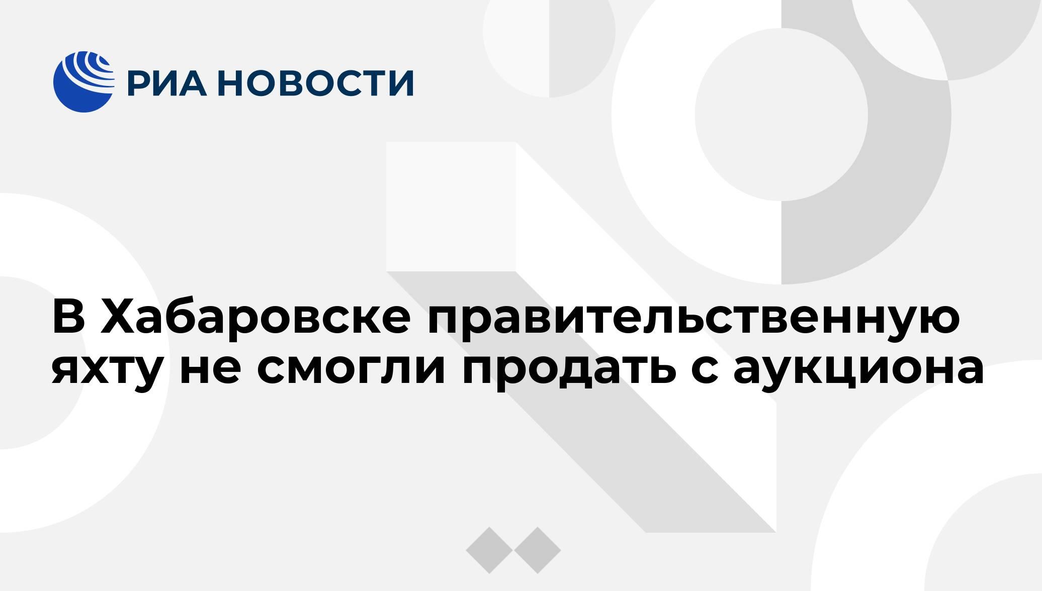 В Хабаровске правительственную яхту не смогли продать с аукциона
