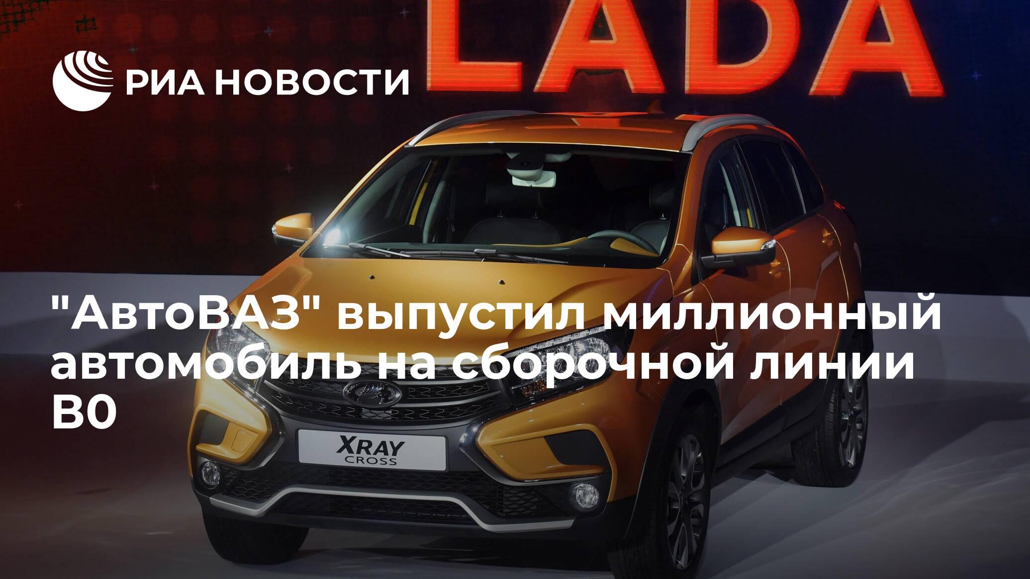 """""""АвтоВАЗ"""" выпустил миллионный автомобиль на сборочной линии В0 - РИА Новости, 14.06.2019"""