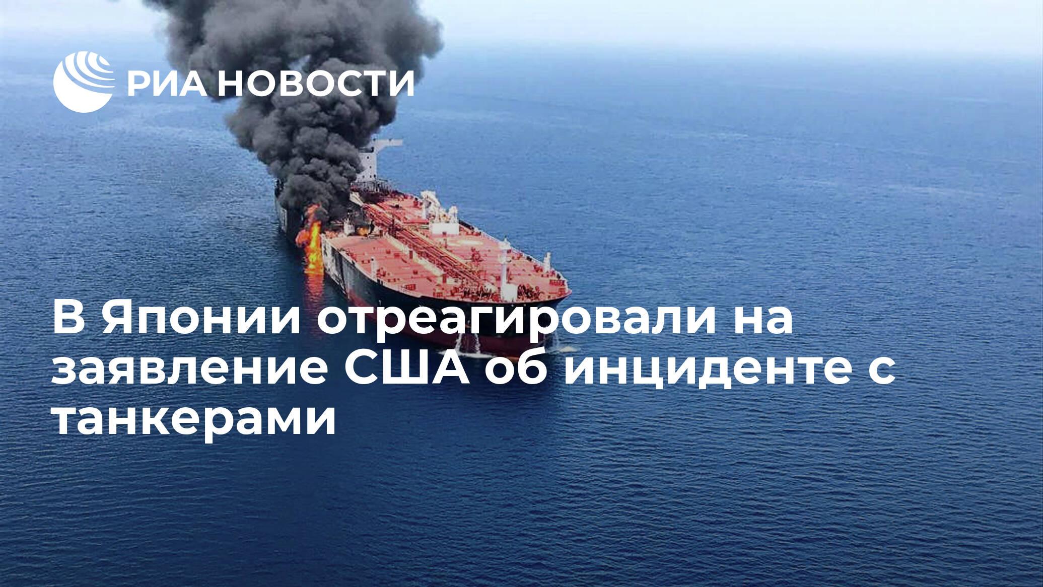 В Японии отреагировали на заявление США об инциденте с танкерами