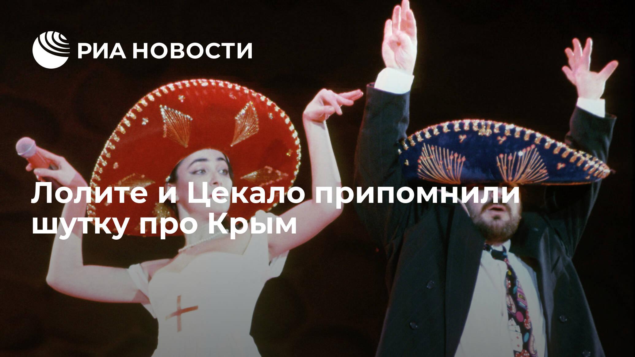Лолите и Цекало припомнили шутку про Крым