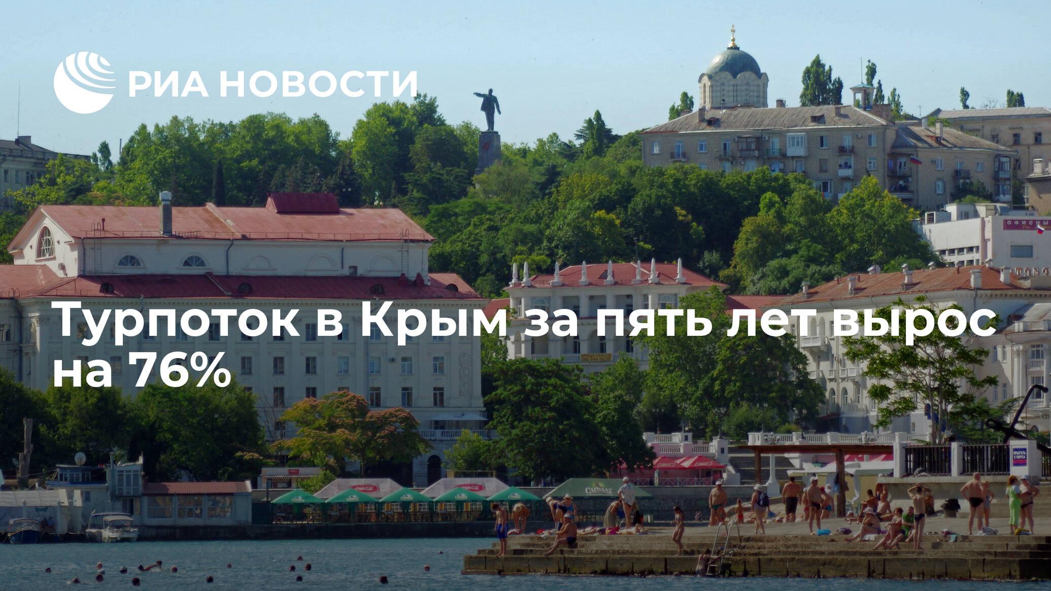 Турпоток в Крым за пять лет вырос на 76%
