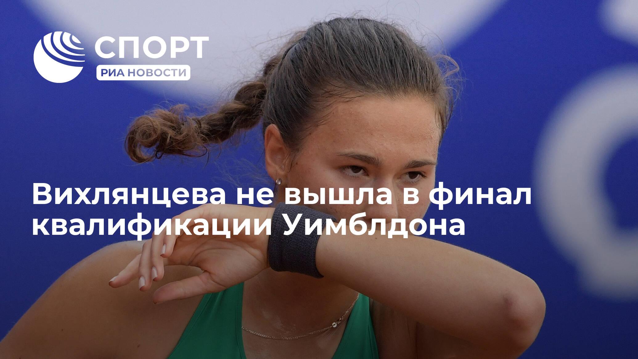 Вихлянцева не вышла в финал квалификации Уимблдона