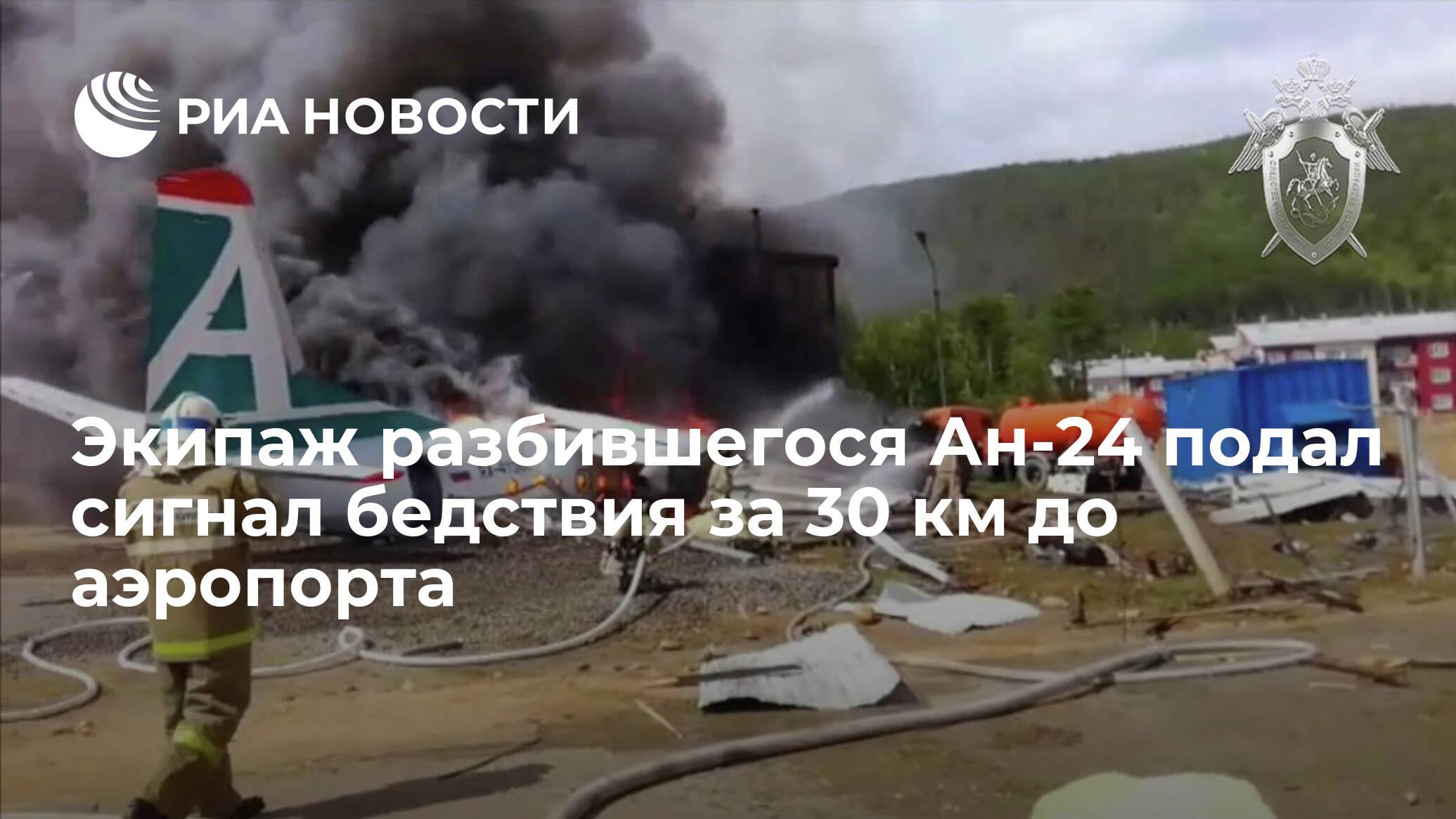 Экипаж разбившегося Ан-24 подал сигнал бедствия за 30 км до аэропорта