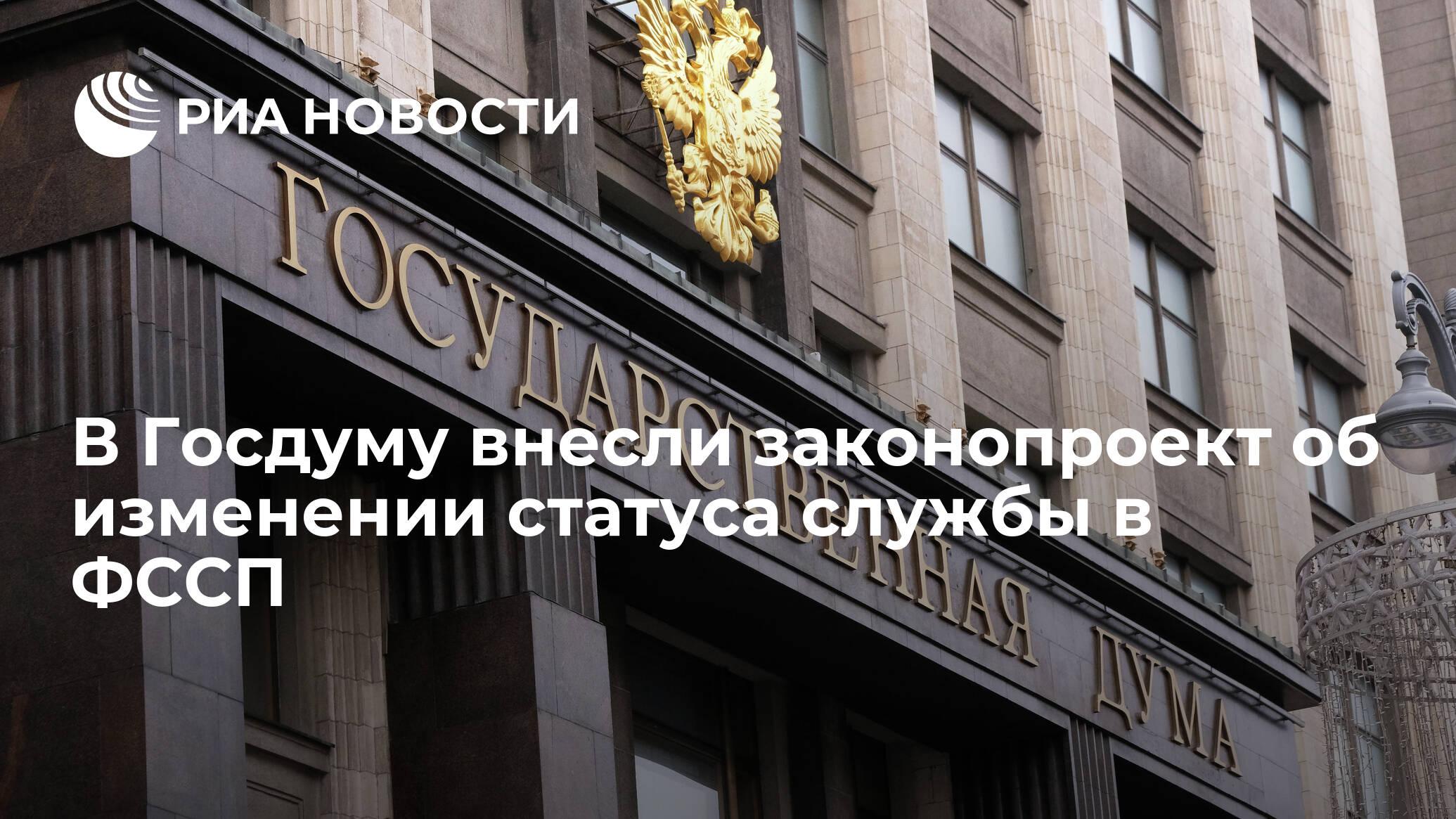 законопроект о службе судебных приставов