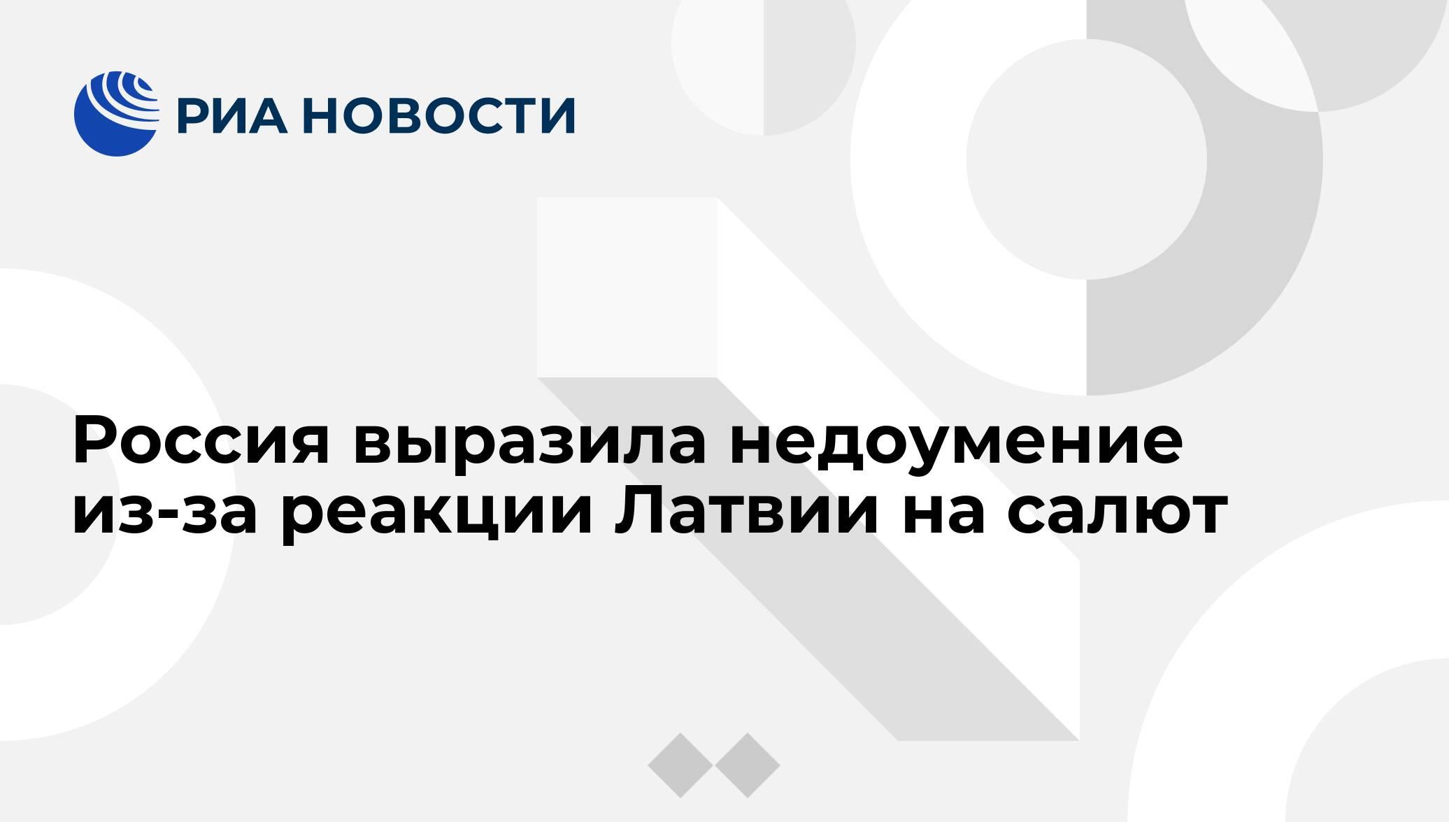 Россия выразила недоумение из-за реакции Латвии на салют