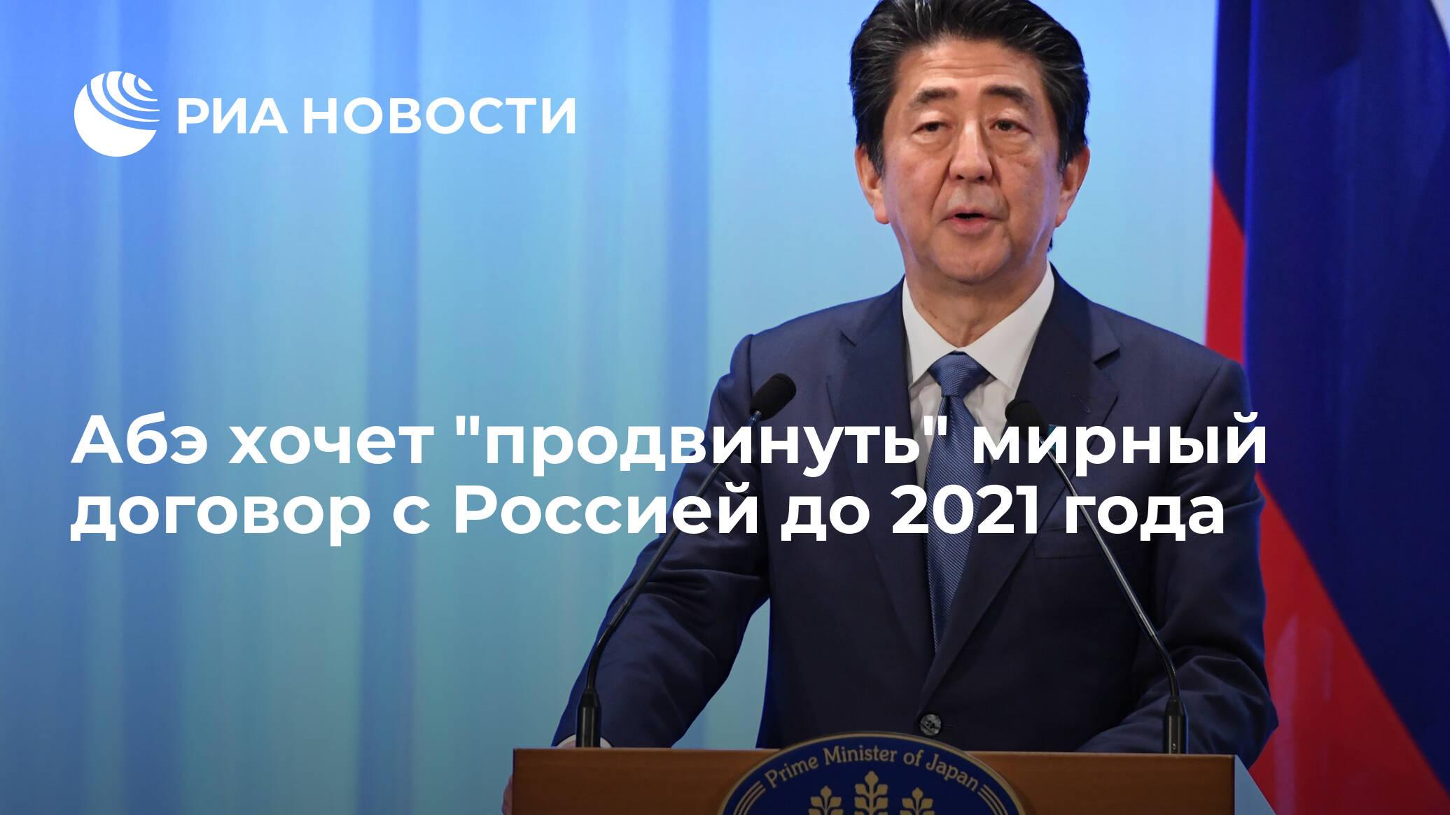 Абэ намерен заключить мирный договор с Россией до 2021 года