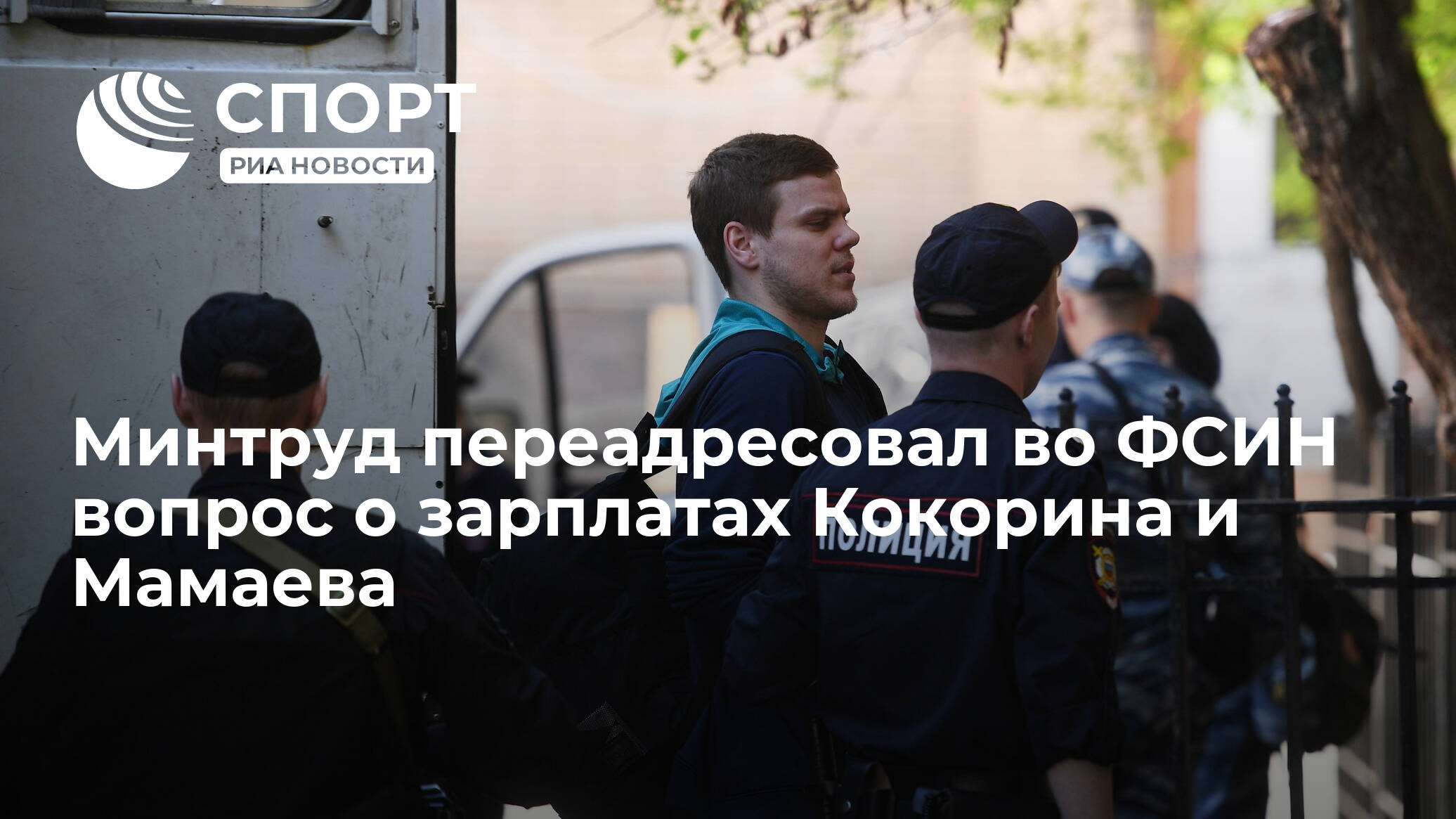 Минтруд переадресовал во ФСИН вопрос о зарплатах Кокорина ...