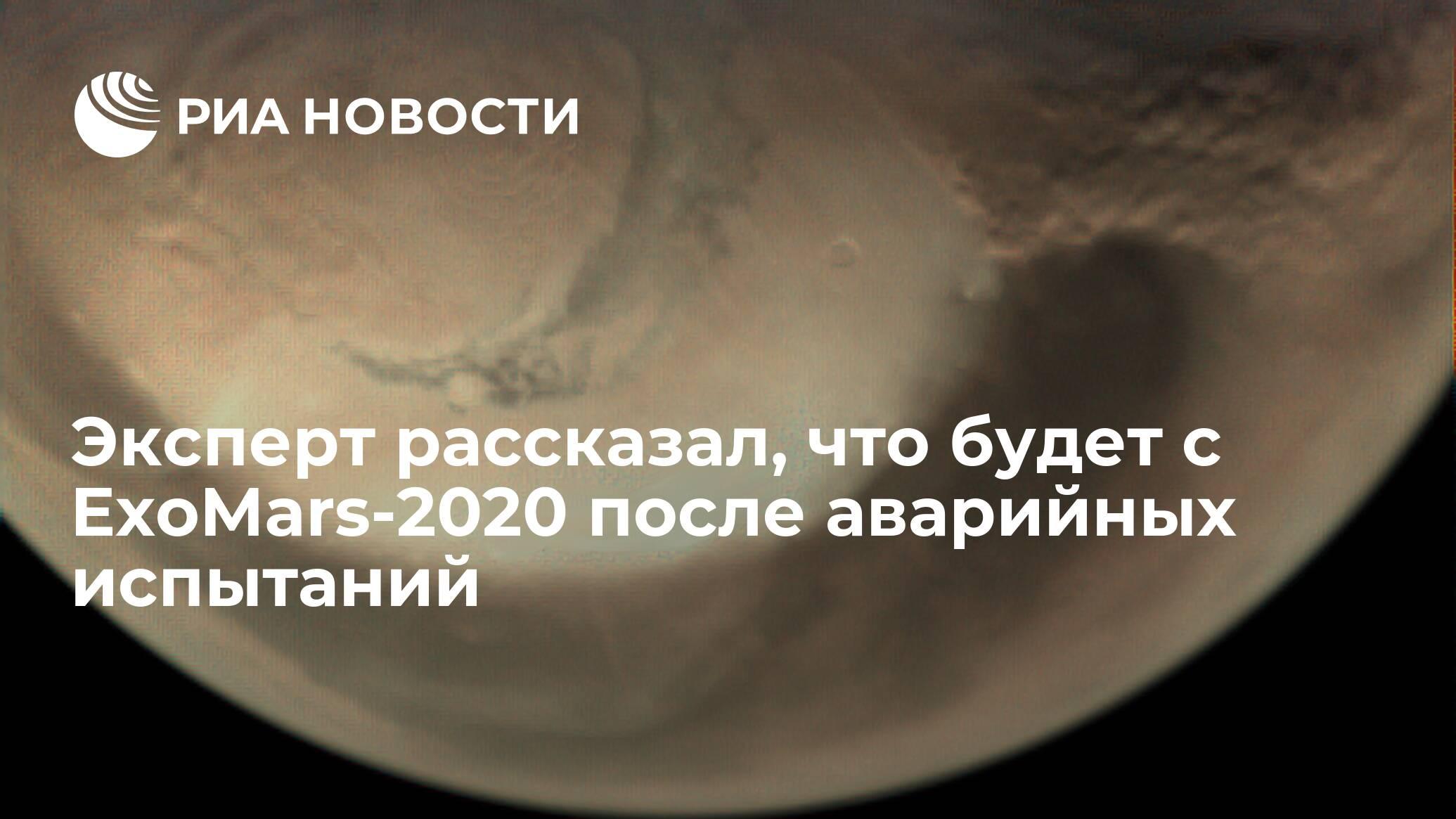 Эксперт рассказал, что будет с ExoMars-2020 после аварийных испытаний