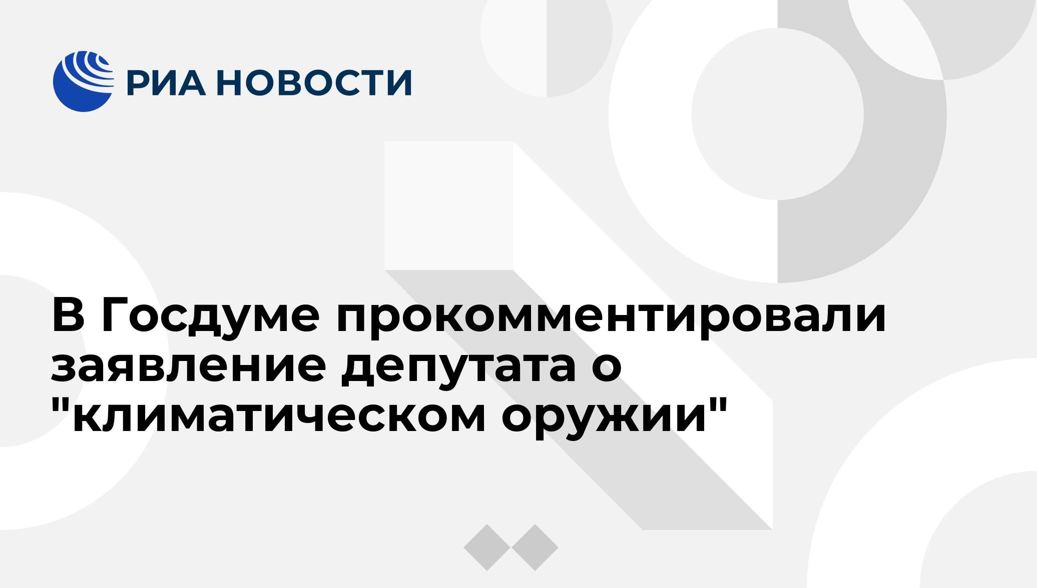 В Госдуме прокомментировали заявление депутата о ...