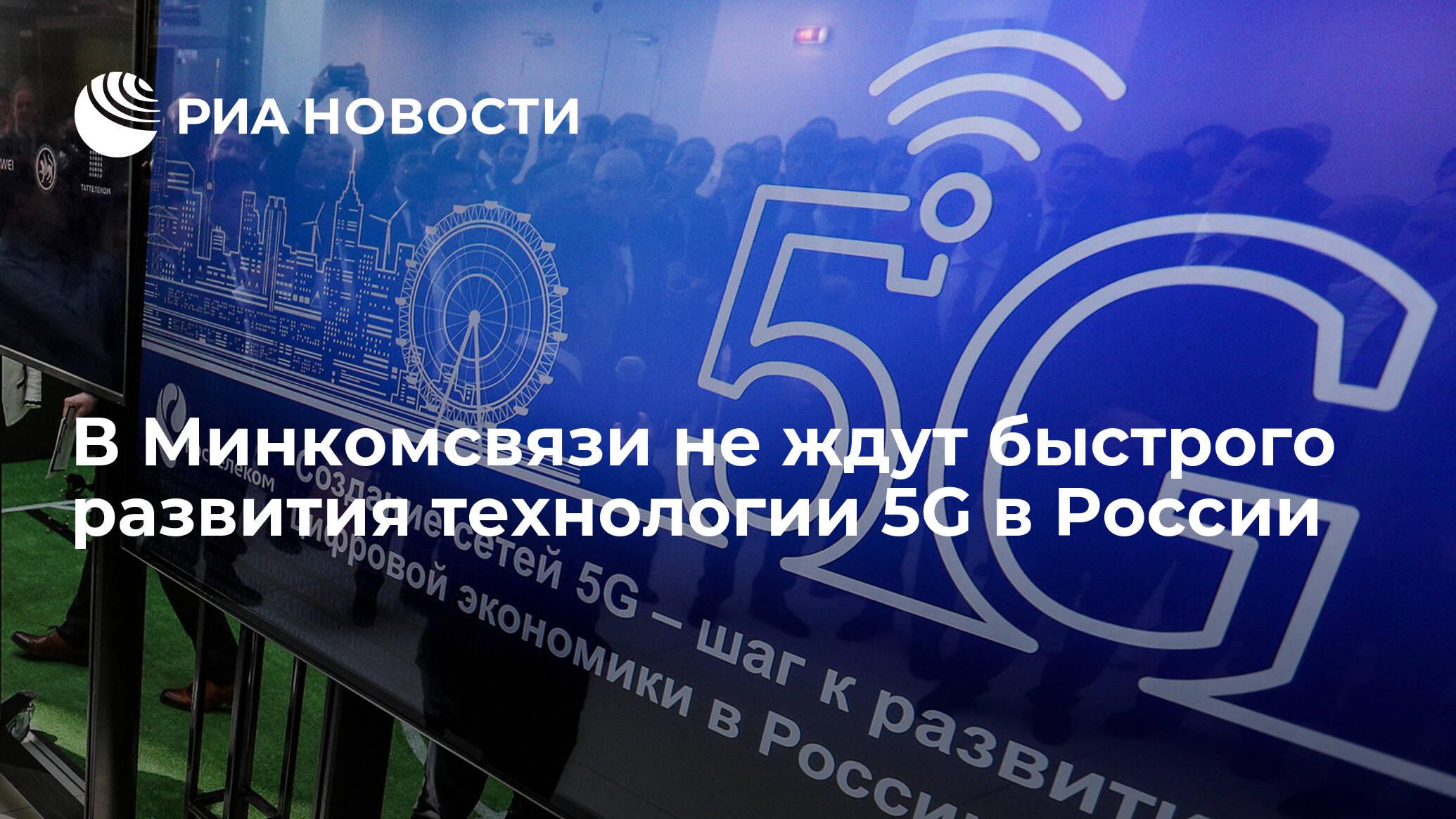 В Минкомсвязи не ждут быстрого развития технологии 5G в России