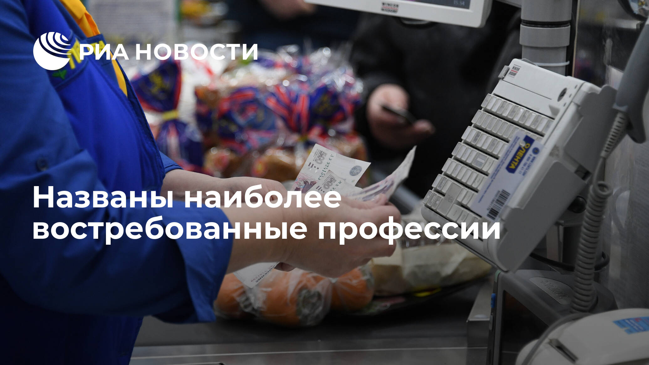 Названы наиболее востребованные профессии - РИА Новости ...