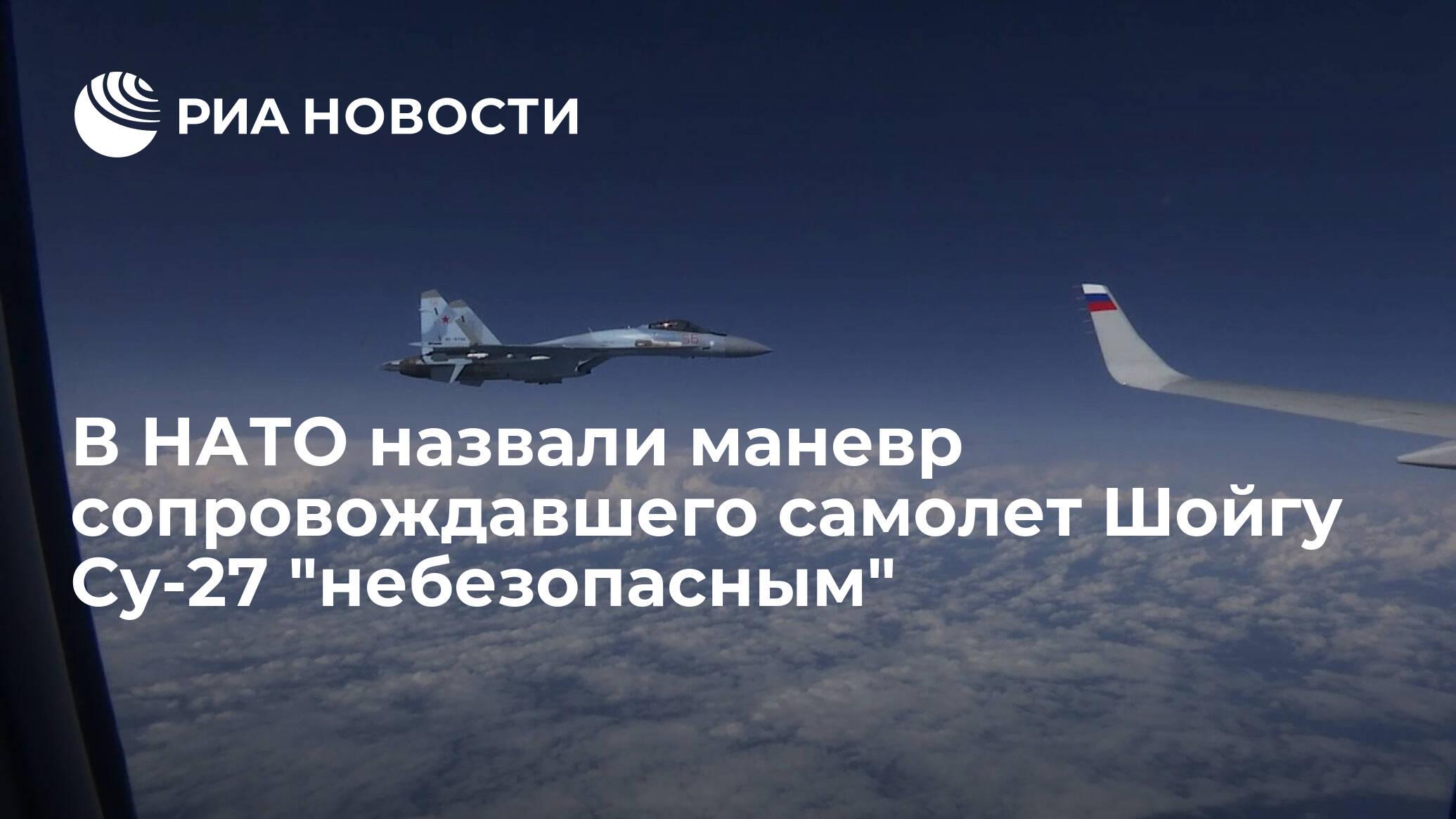 "НАТО назвала маневры Су-27 при инциденте с самолетом Шойгу ""небезопасными"" - РИА Новости, 14.08.2019"