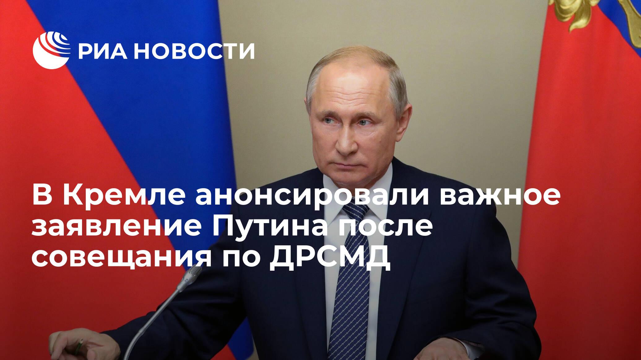 В Кремле анонсировали важное заявление Путина после ...
