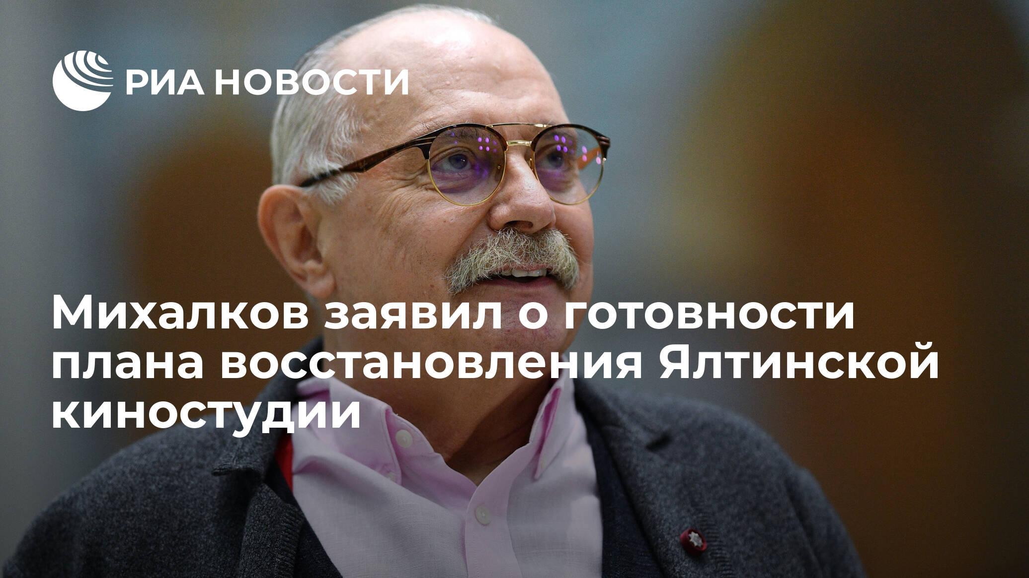 Михалков заявил о готовности плана восстановления Ялтинской ...