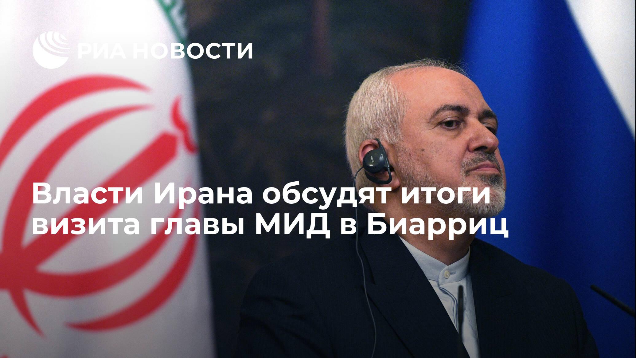 Власти Ирана обсудят итоги визита главы МИД в Биарриц - РИА ...