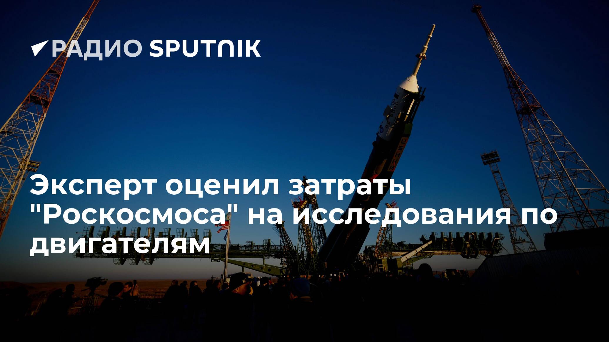 """Эксперт оценил затраты """"Роскосмоса"""" на исследования по двигателям"""