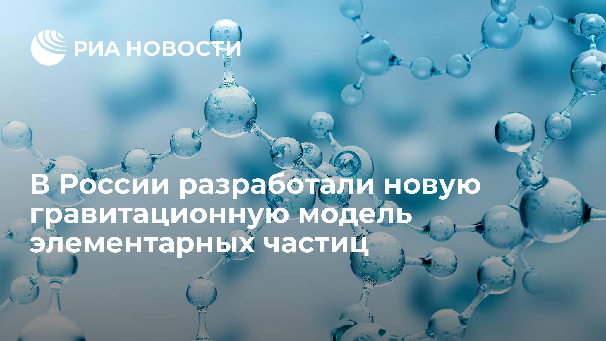 В России разработали новую гравитационную модель элементарных частиц