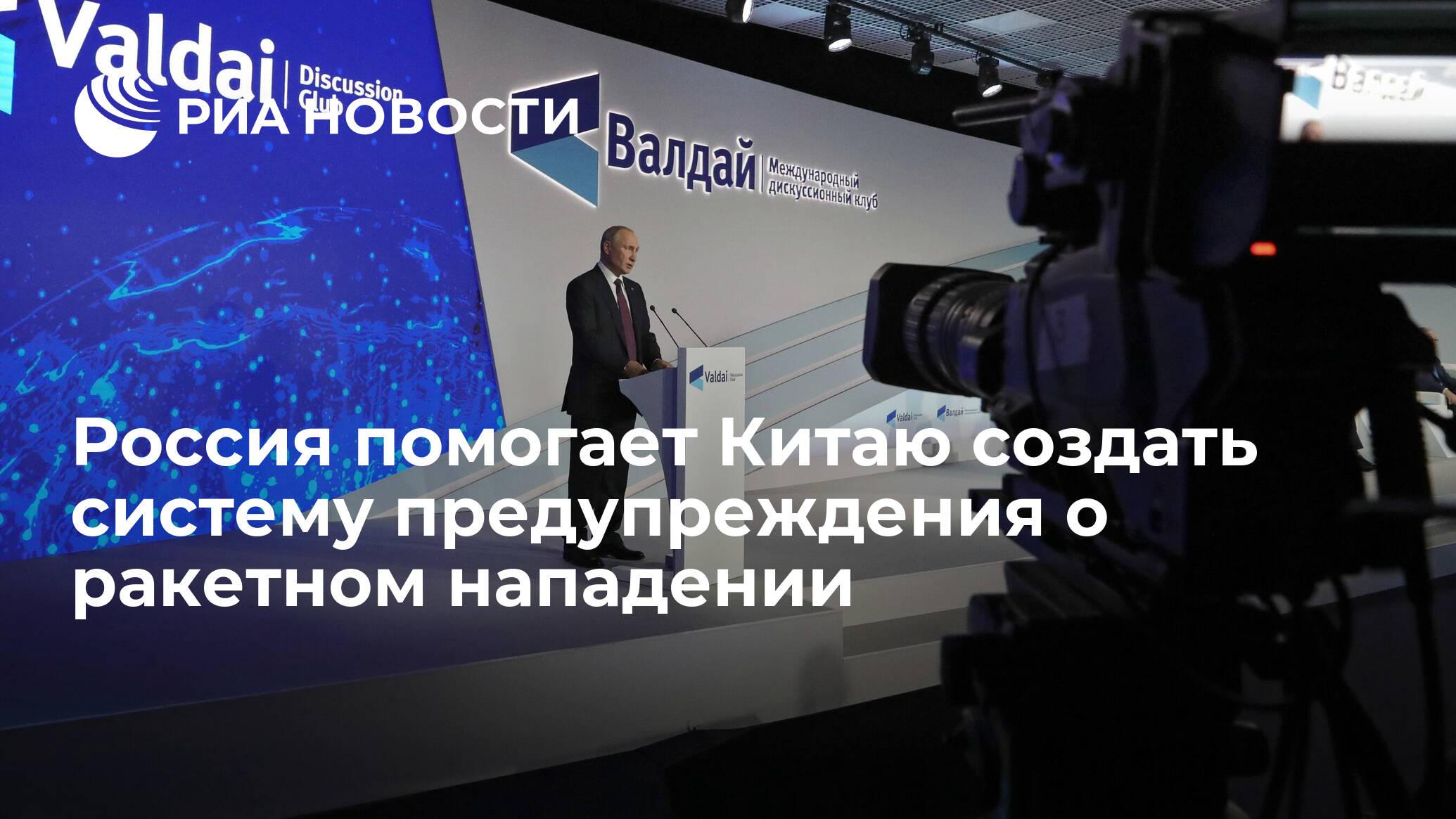 Россия помогает Китаю создать систему предупреждения о ракетном нападении