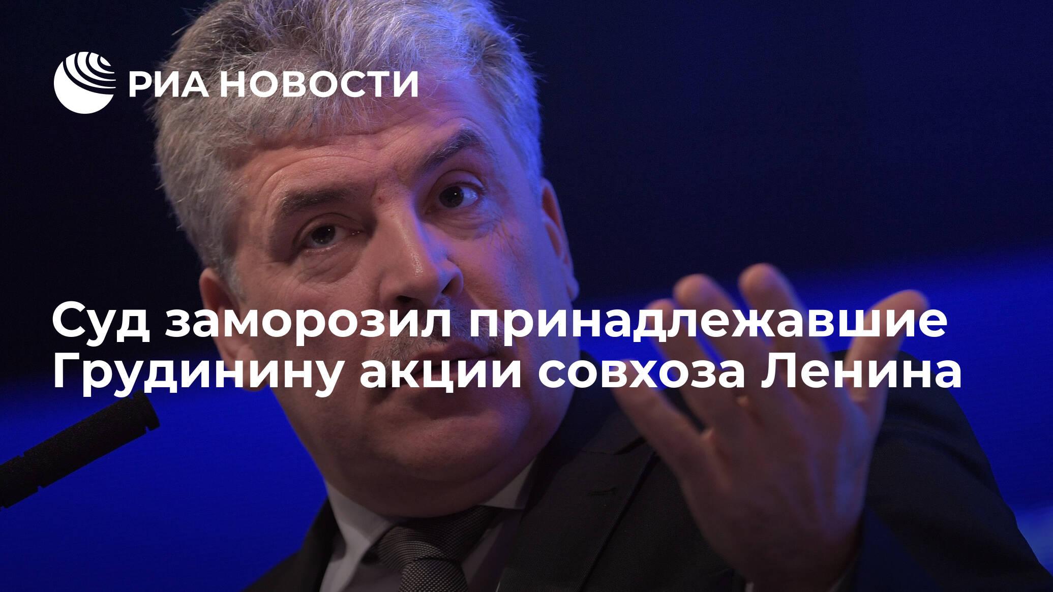 Суд заморозил принадлежавшие Грудинину акции совхоза Ленина