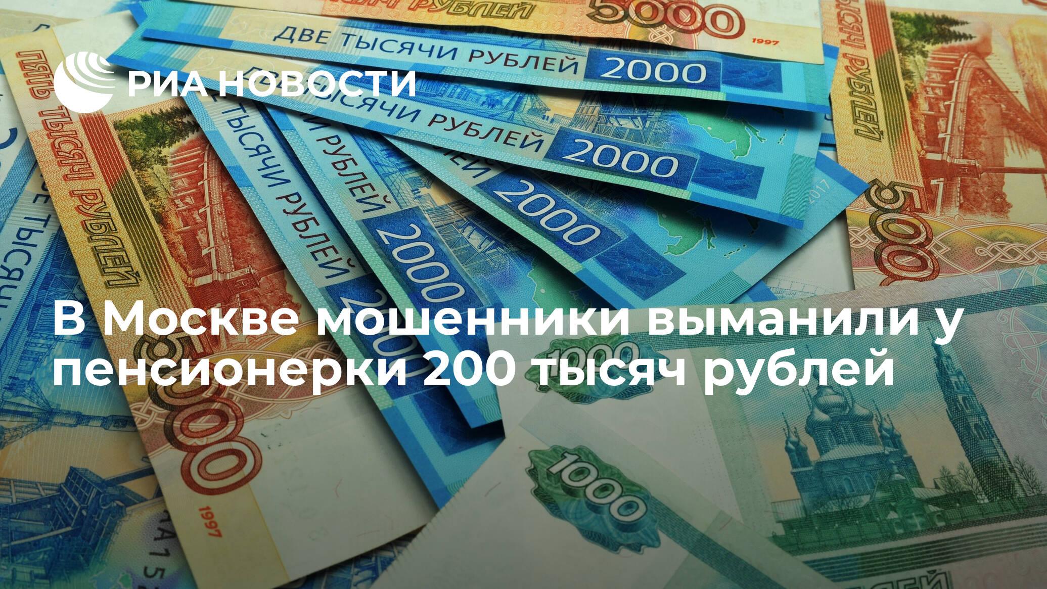 кредит 200 тысяч рублей рубль есть займ