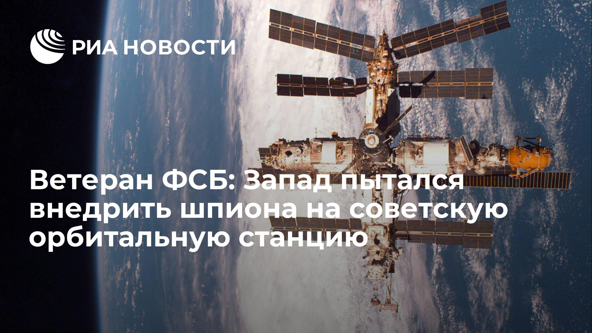 Ветеран ФСБ: Запад пытался внедрить шпиона на советскую орбитальную станцию