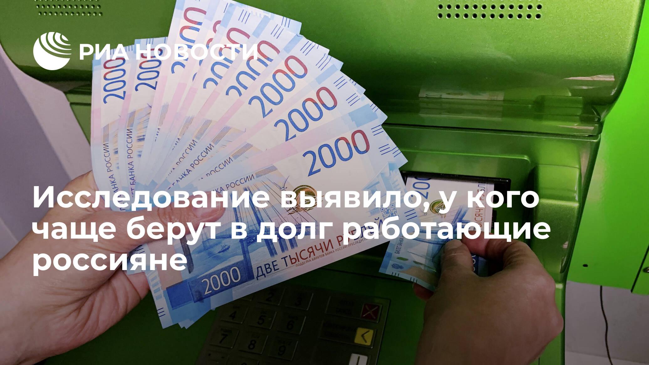 богатые дают деньги в долг