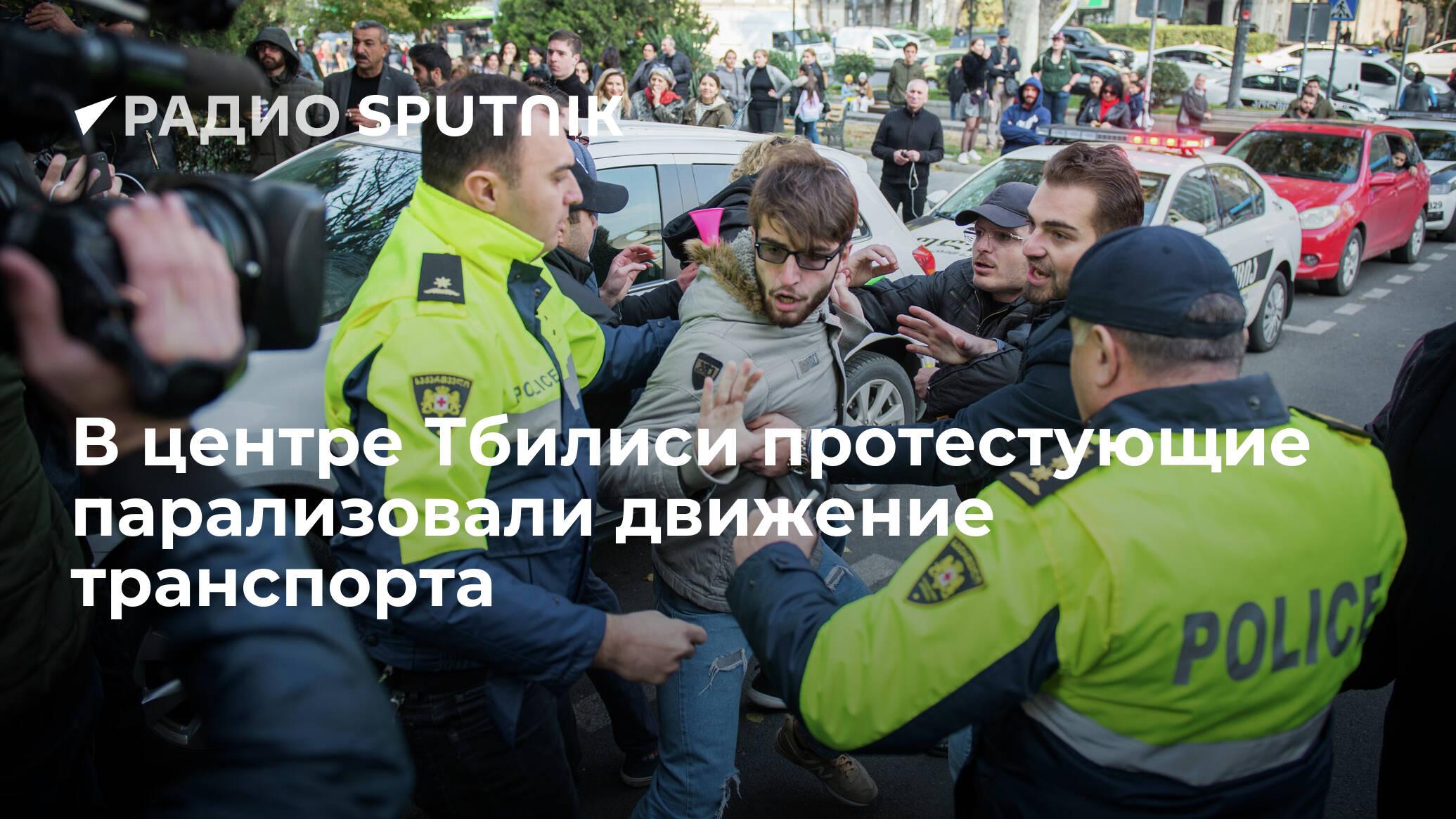В центре Тбилиси протестующие парализовали движение транспорта