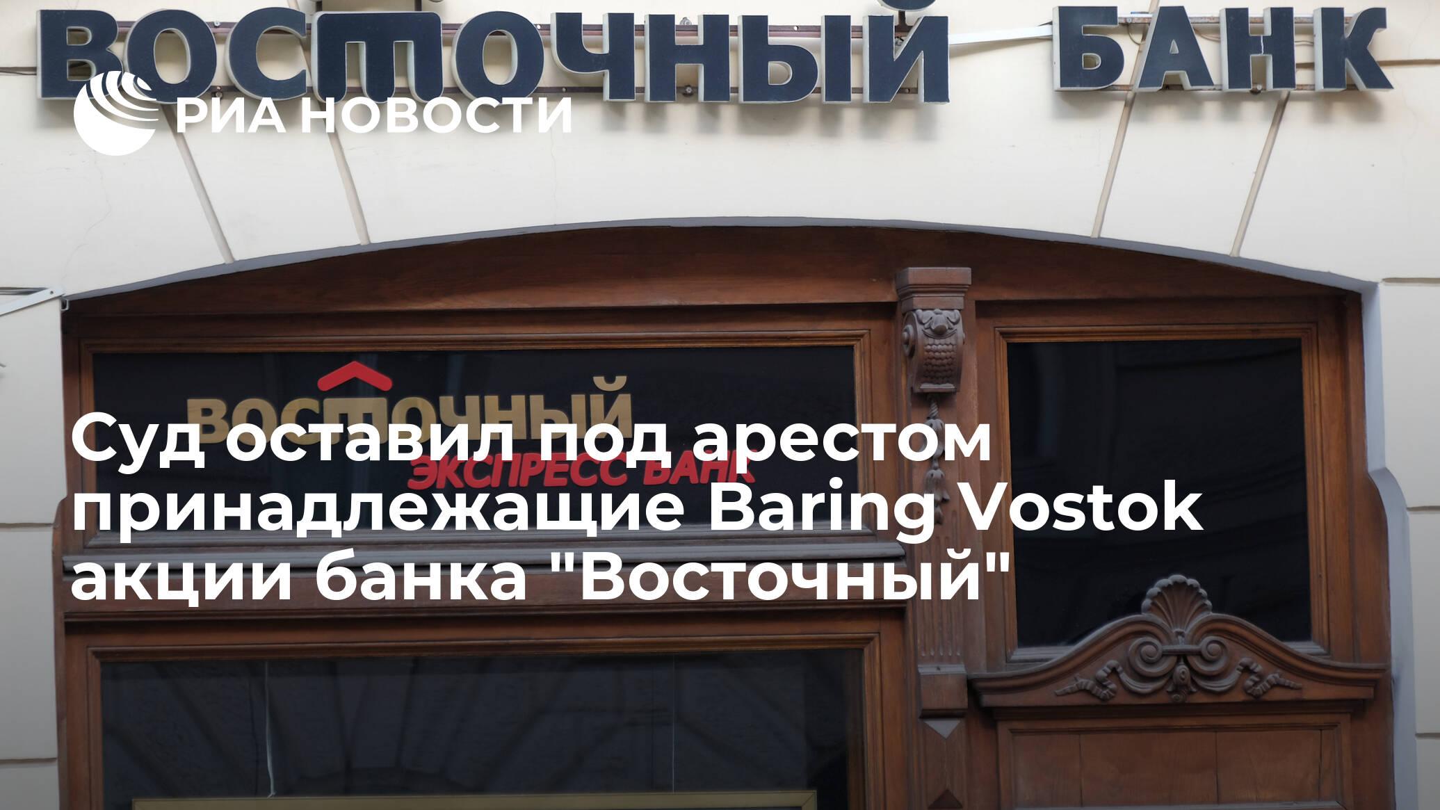 Банк восточный новосибирск онлайн