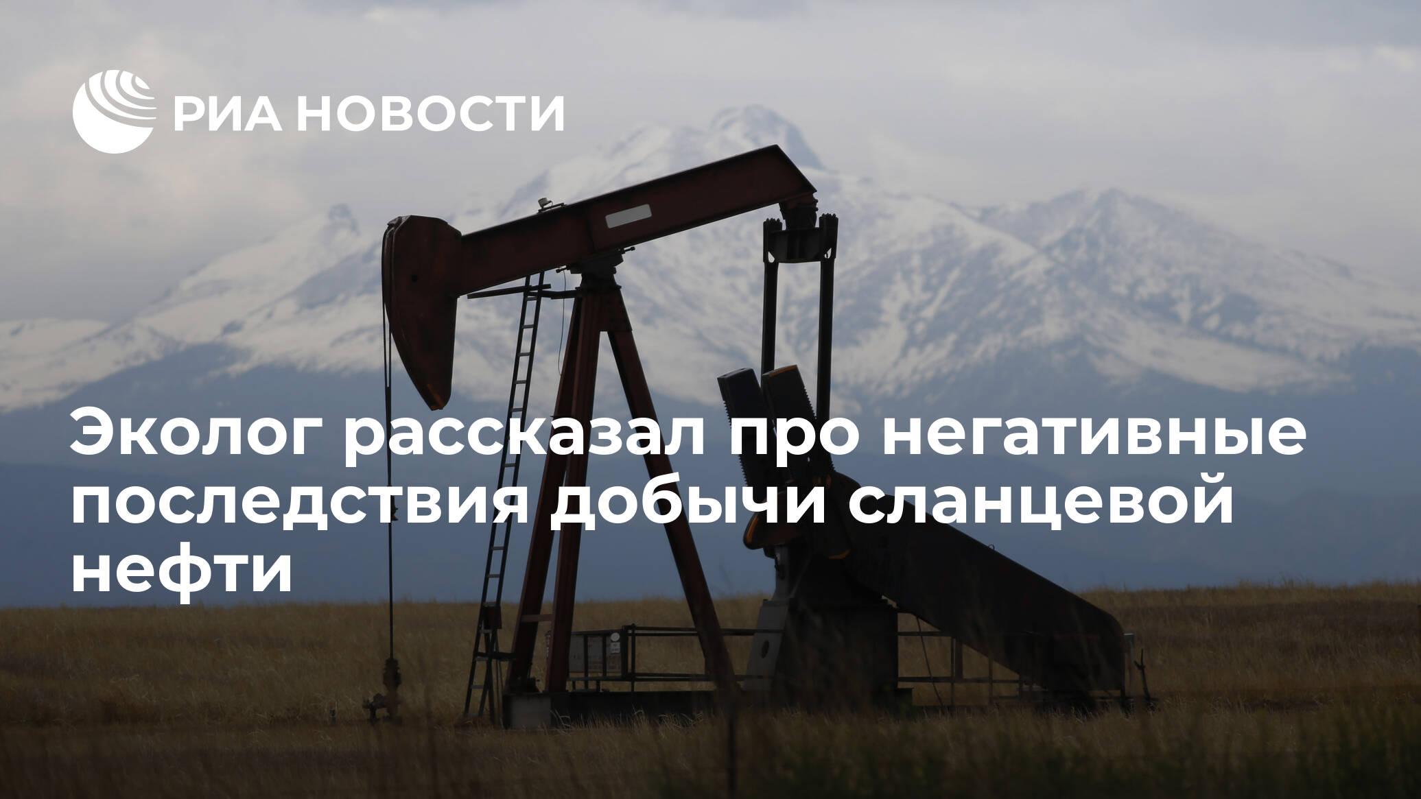 Эколог рассказал про негативные последствия добычи сланцевой нефти