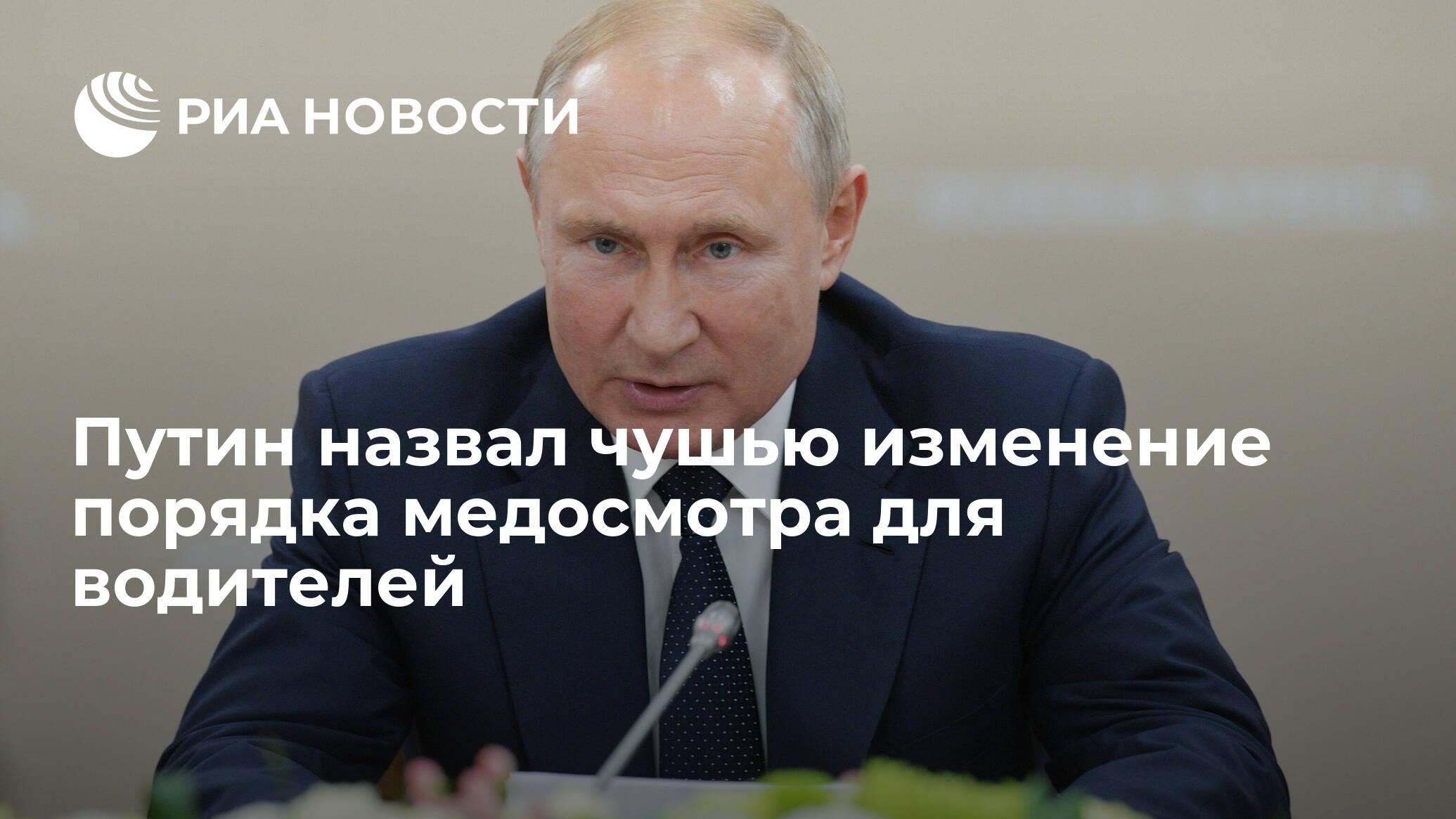 Путин назвал попытки ввести новый порядок медосмотра для водителей чушью