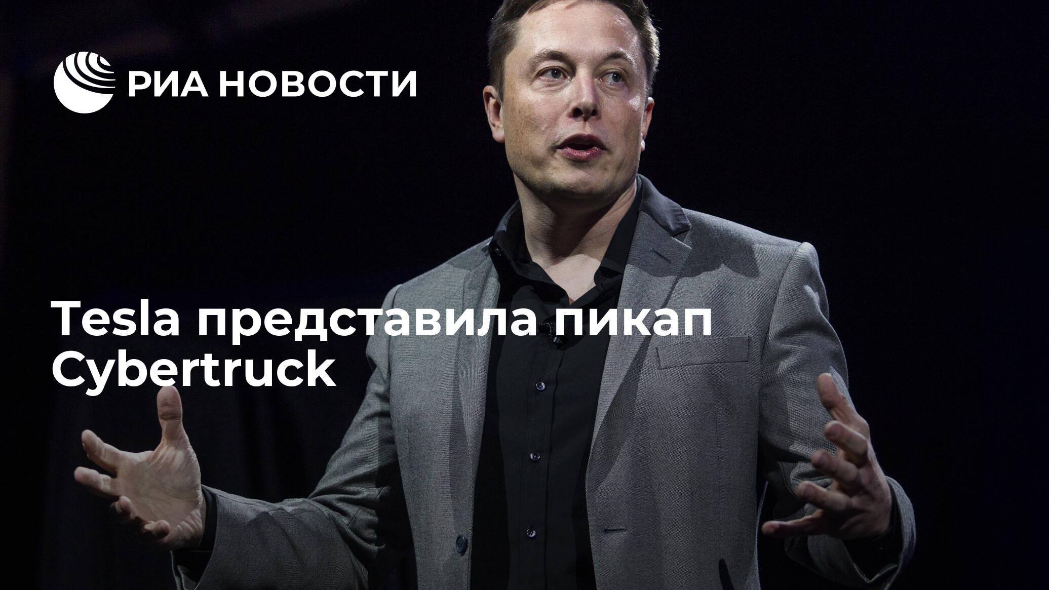 Tesla представила пикап Cybertruck