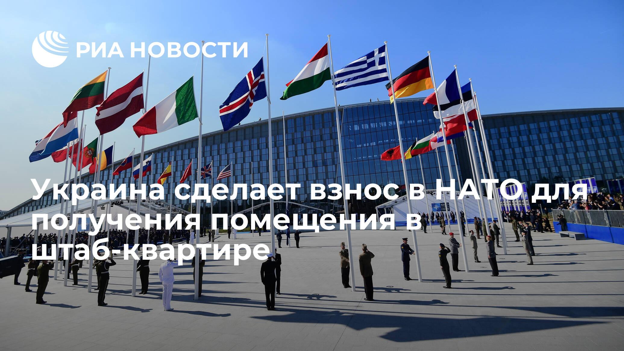 Украина сделает взнос в НАТО для получения помещения в штаб-квартире