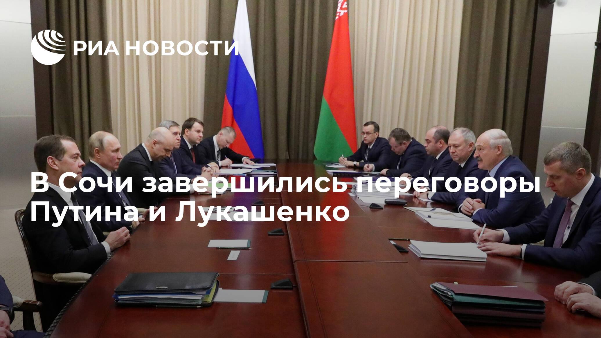 В Сочи завершились переговоры Путина и Лукашенко