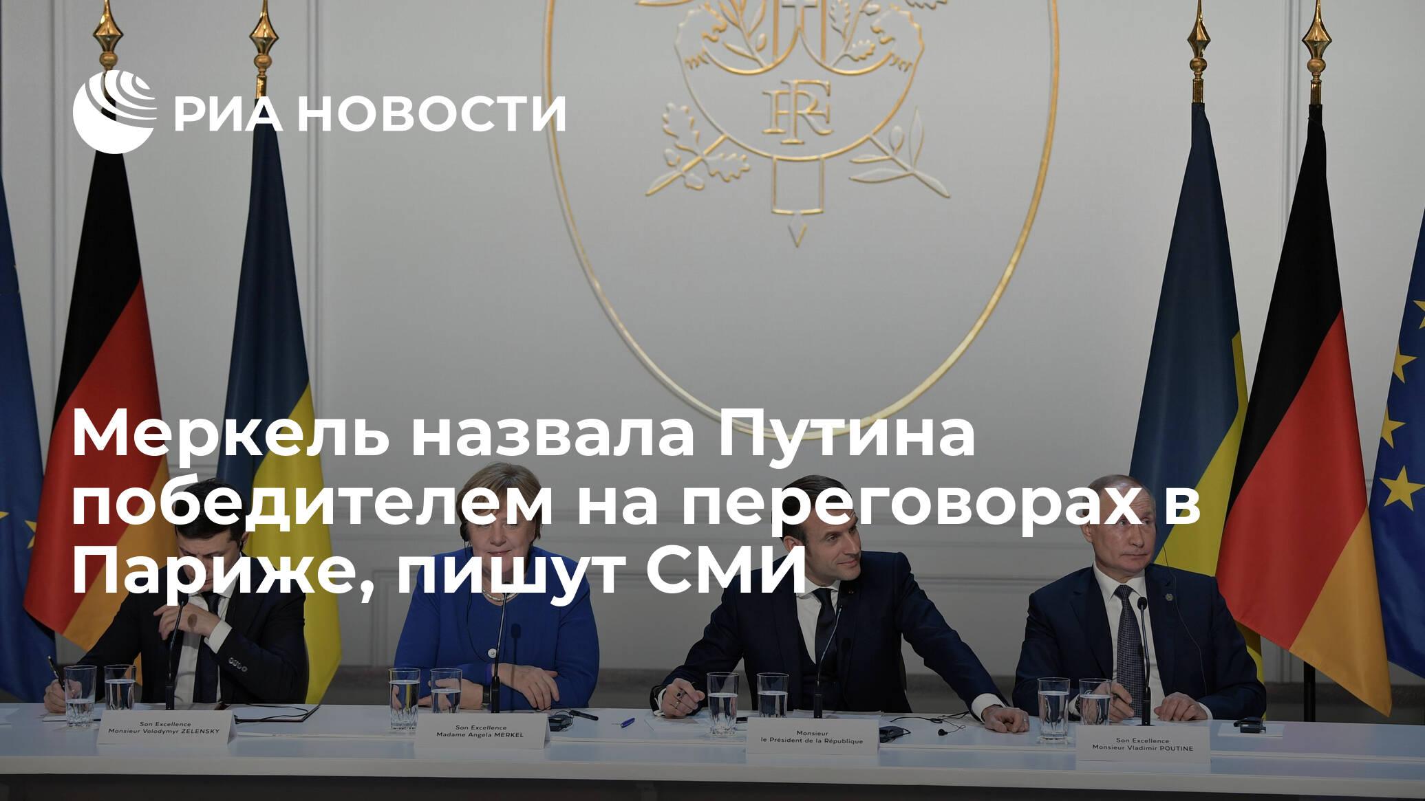 Меркель назвала Путина победителем на саммите в Париже, сообщили СМИ