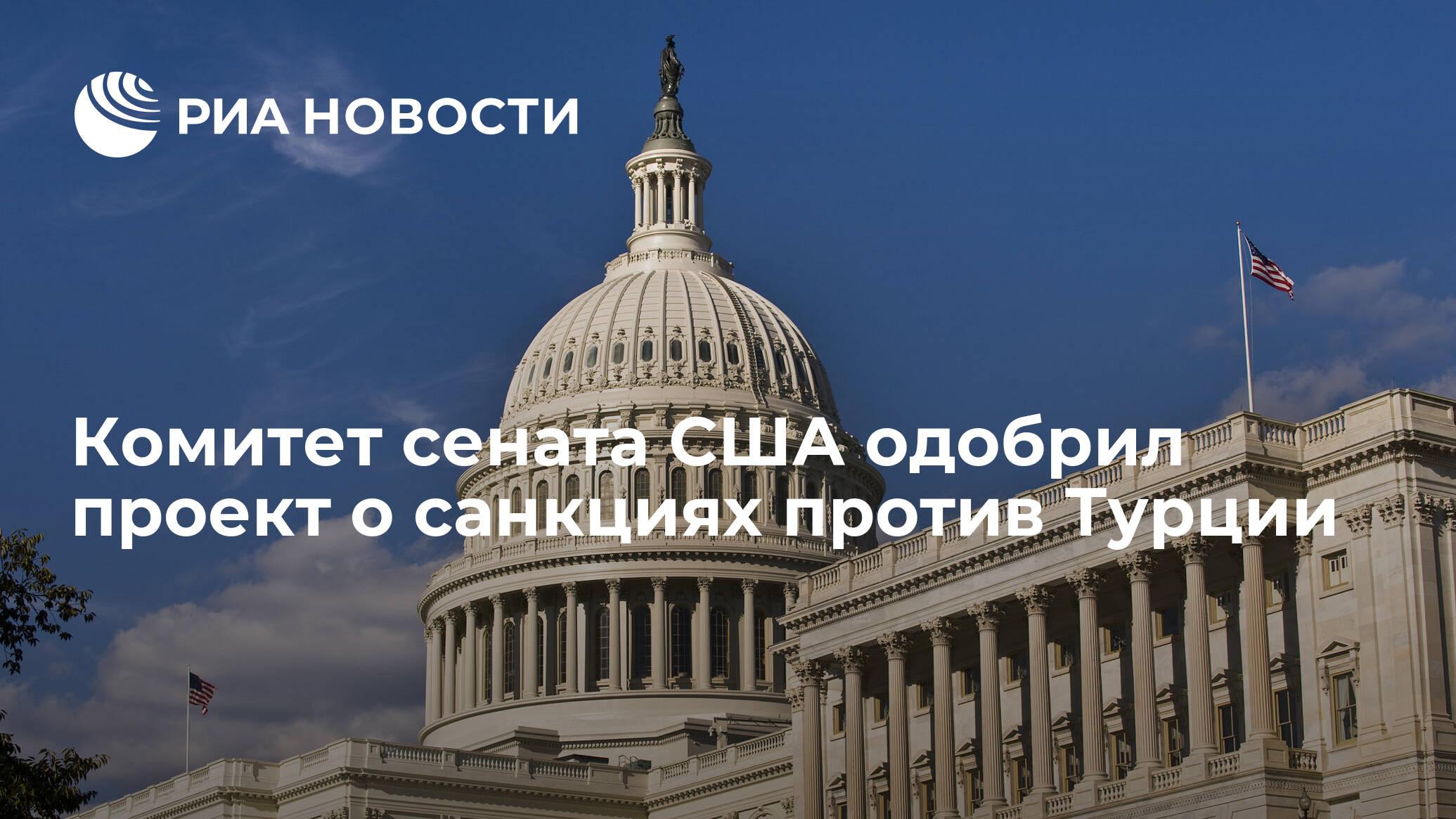 Комитет сената одобрил санкции против Турции, затрагивающие россиян