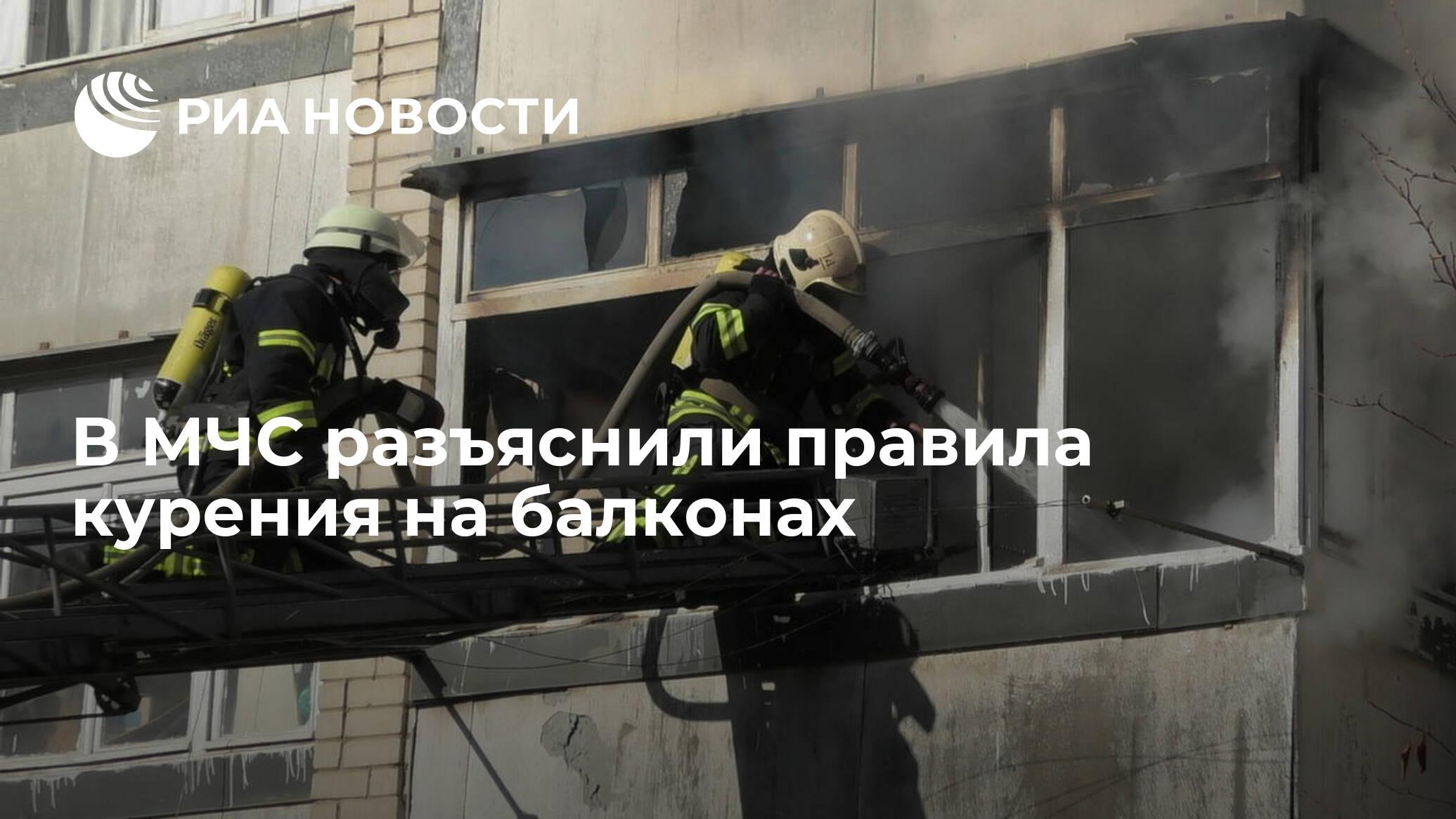 можно курить на балконе