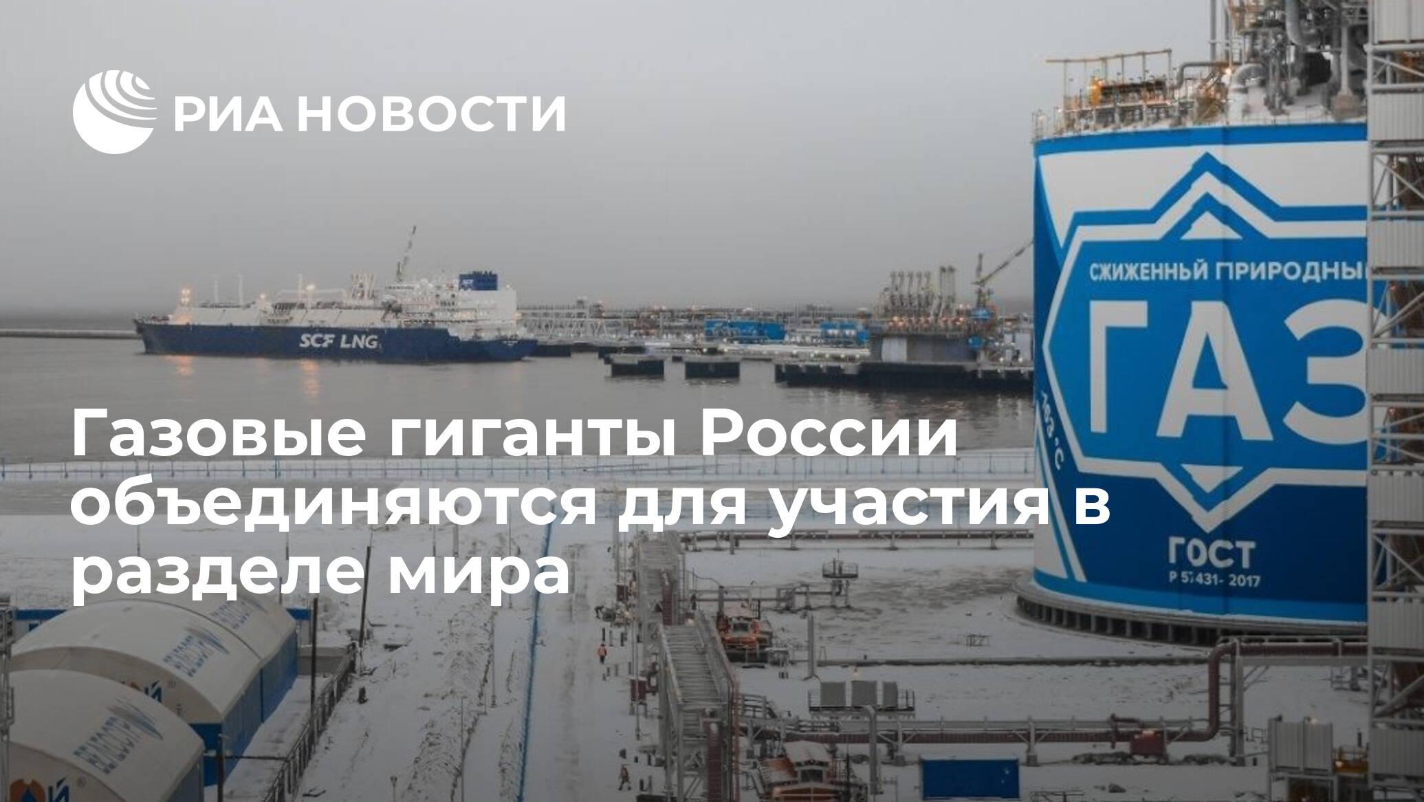 Газовые гиганты России объединяются для участия в разделе мира