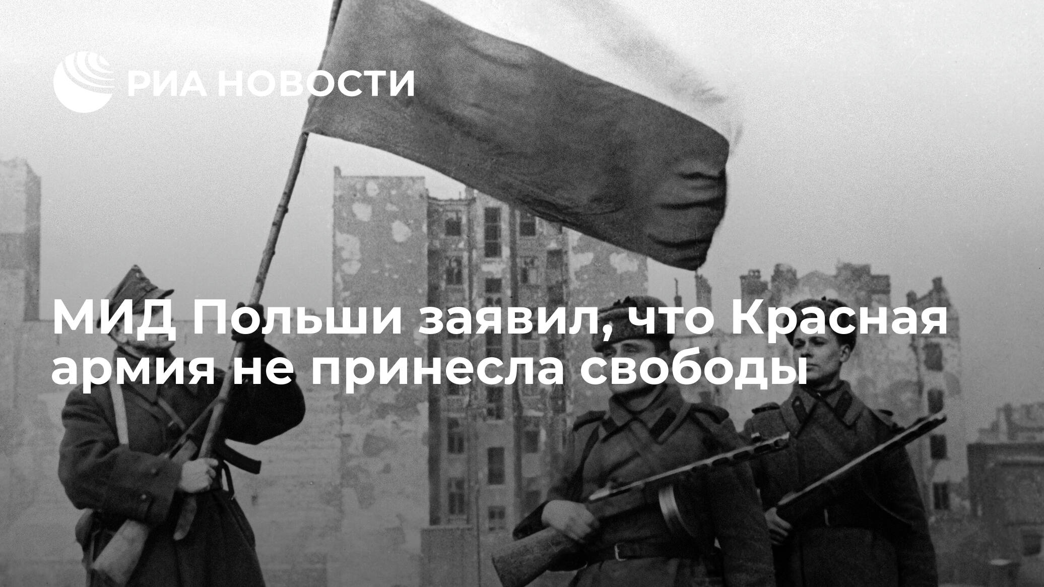 МИД Польши заявил, что Красная армия не принесла свободы