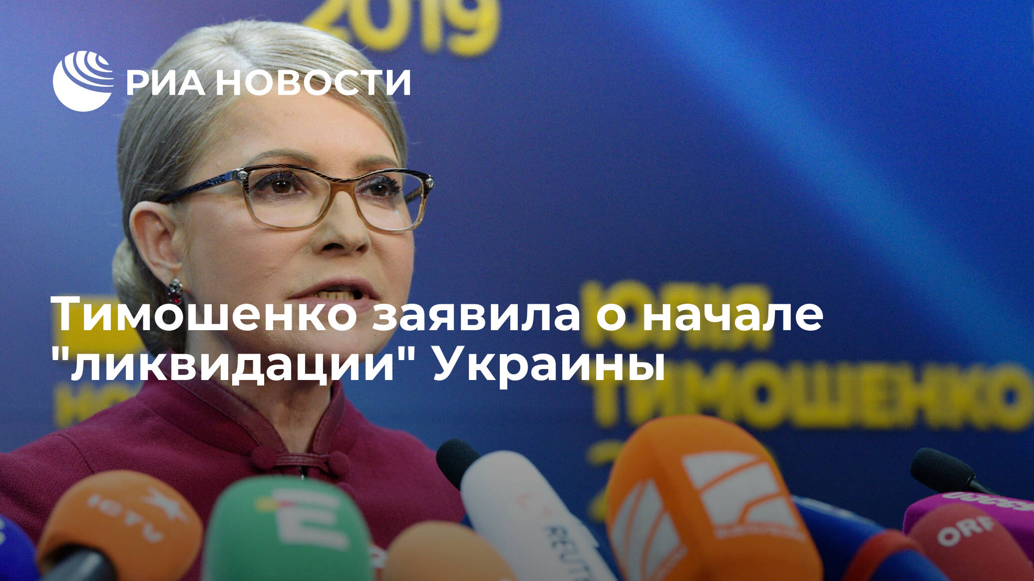 """Тимошенко заявила о начале """"ликвидации"""" Украины - РИА Новости, 19.01.2020"""