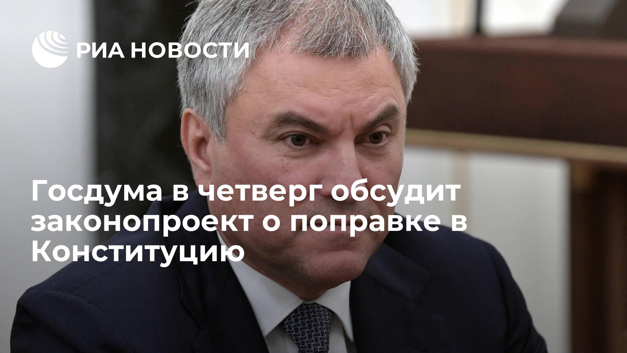 Госдума в четверг обсудит законопроект о поправке в Конституцию
