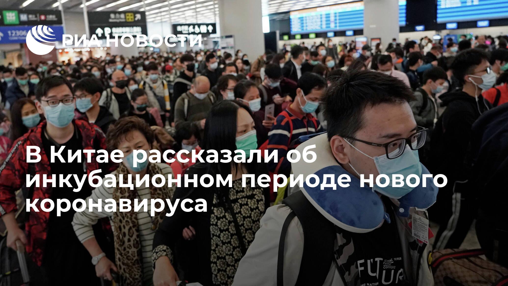 В Китае рассказали об инкубационном периоде нового коронавируса