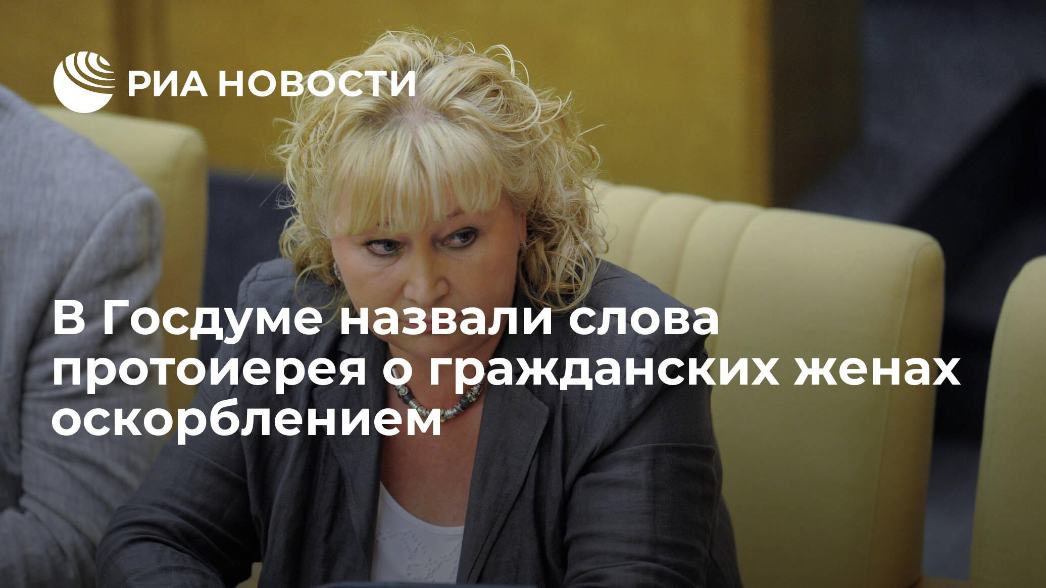 В Госдуме назвали слова протоиерея о гражданских женах оскорблением