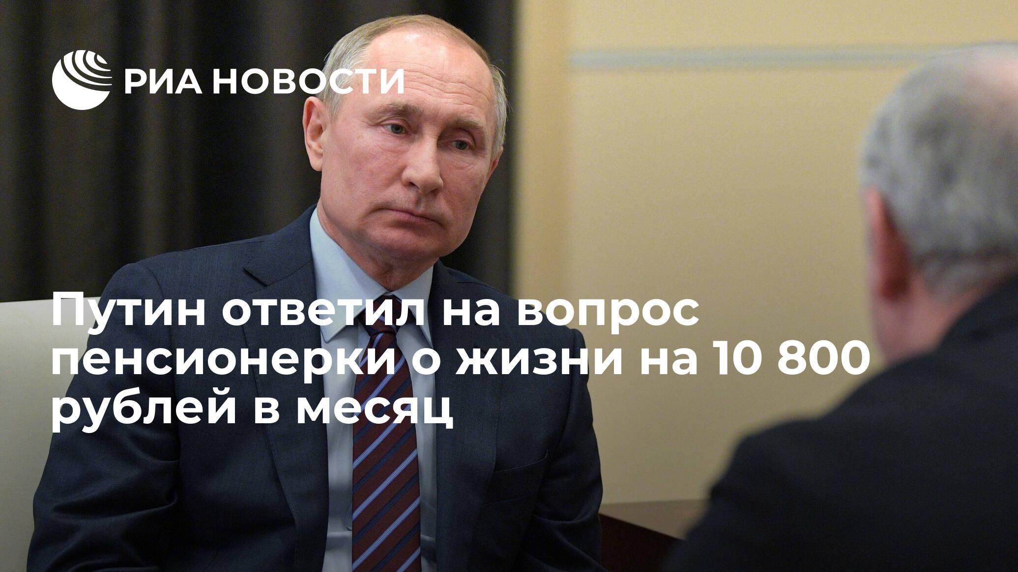 Путин ответил петербурженке на вопрос о жизни на 10 800 рублей в месяц