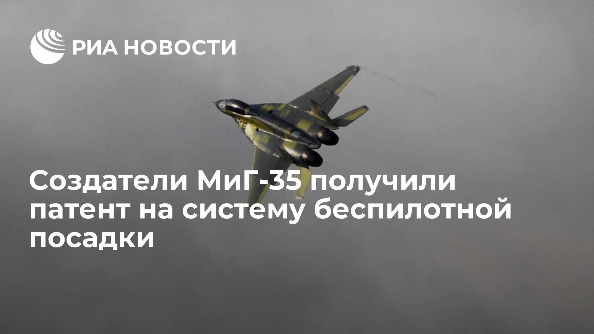 Создатели МиГ-35 получили патент на систему беспилотной посадки