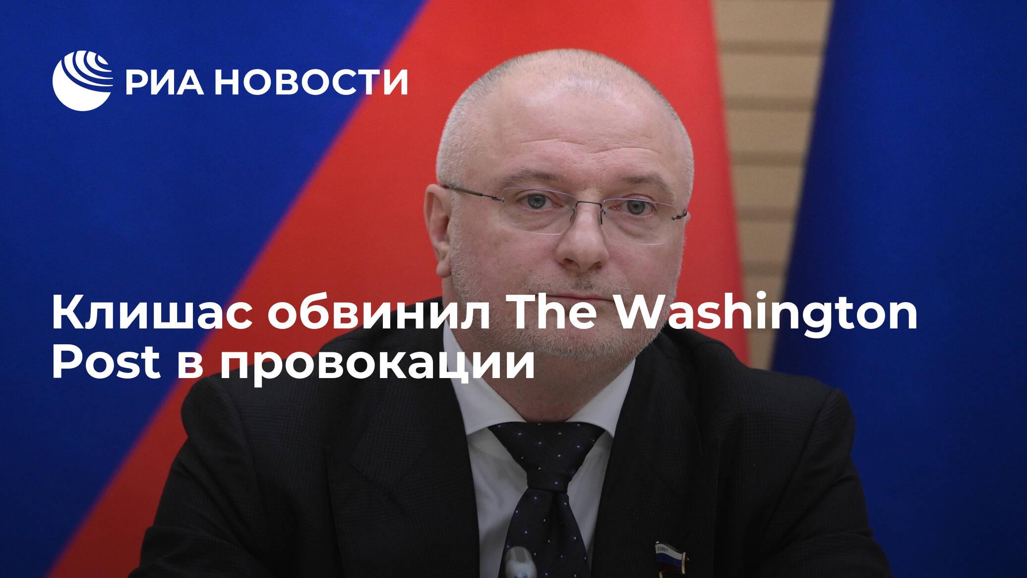 Клишас обвинил The Washington Post в провокации