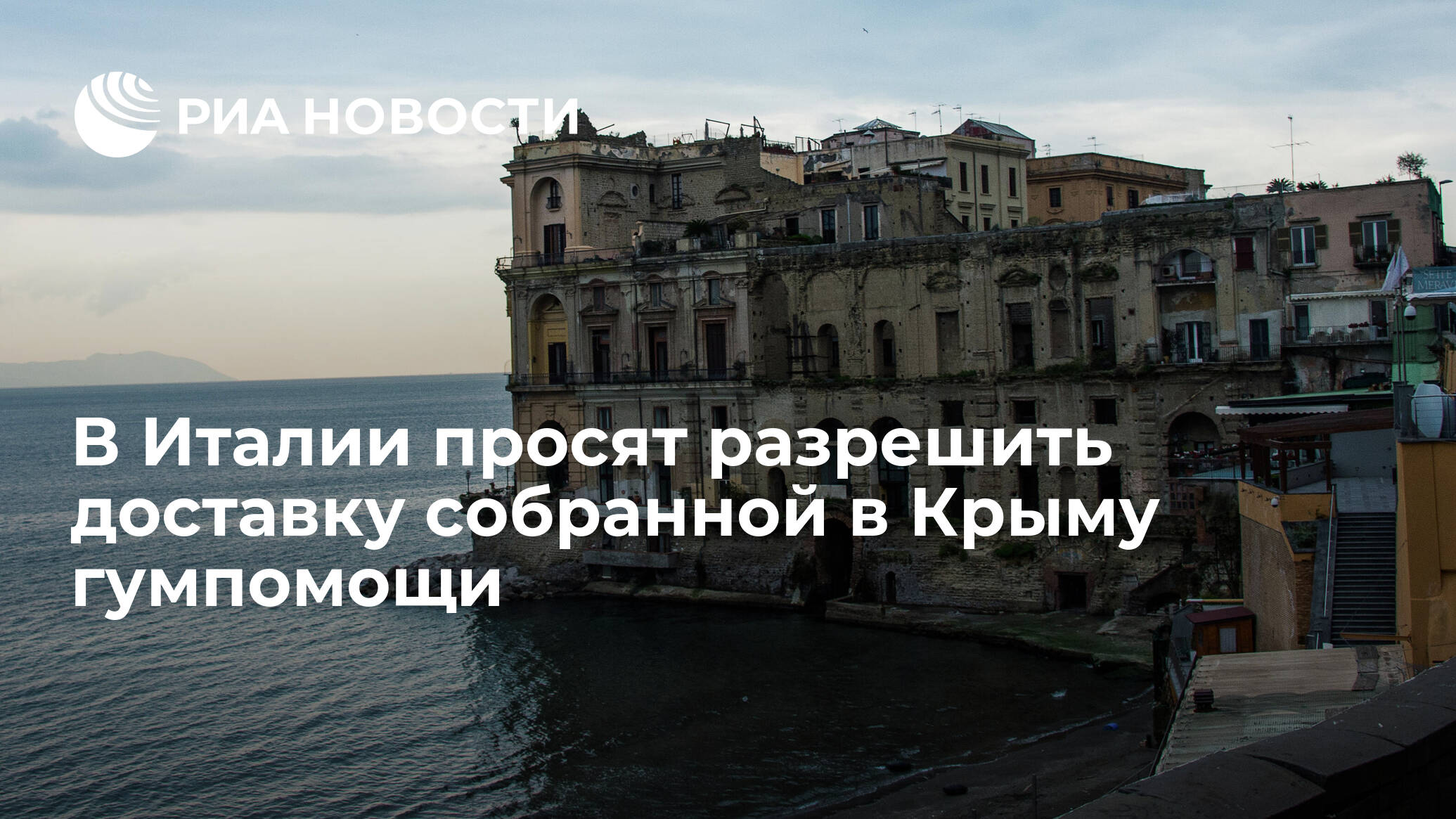 В Италии просят разрешить доставку собранной в Крыму гумпомощи