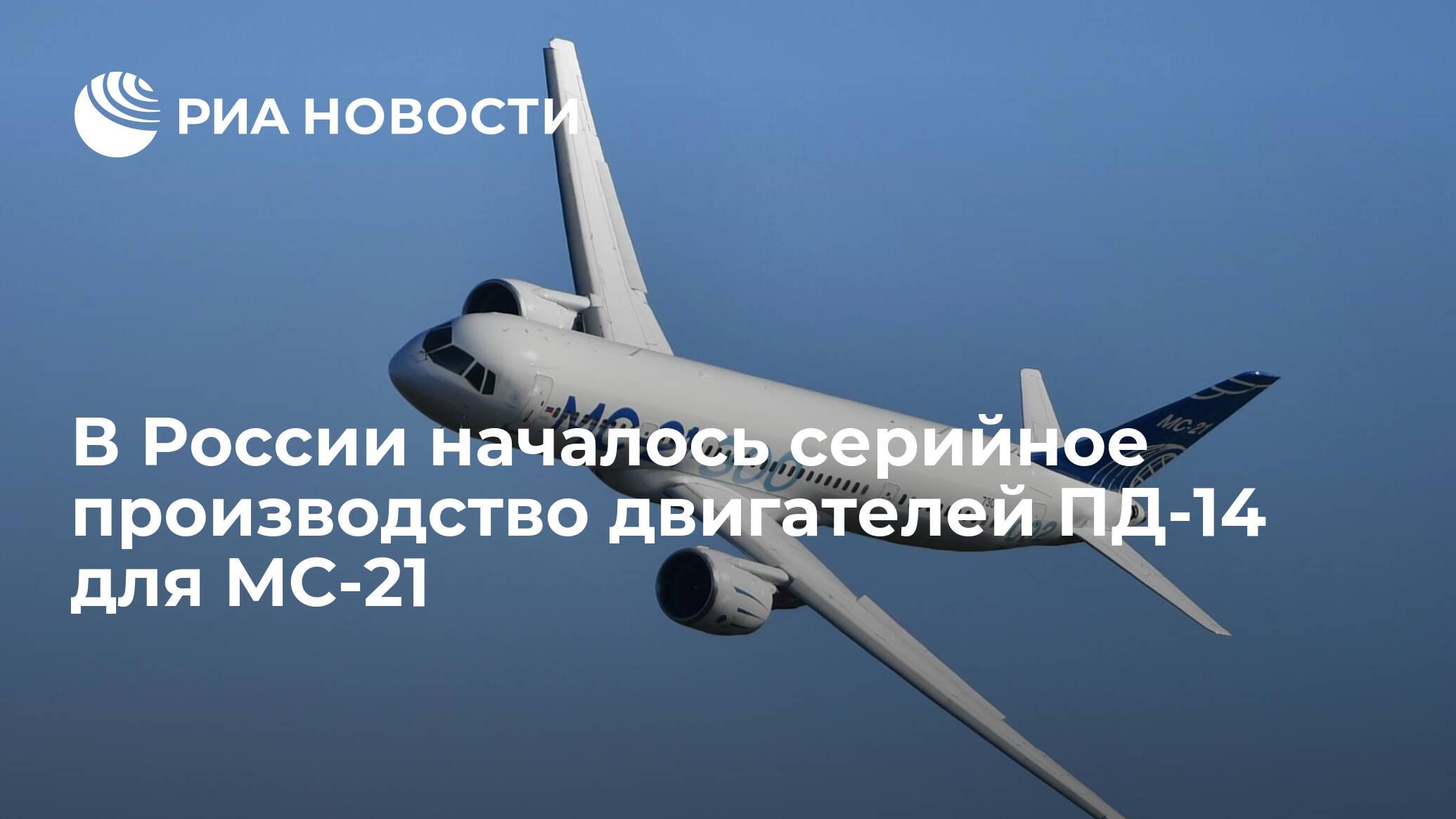 В России началось серийное производство двигателей ПД-14 для МС-21