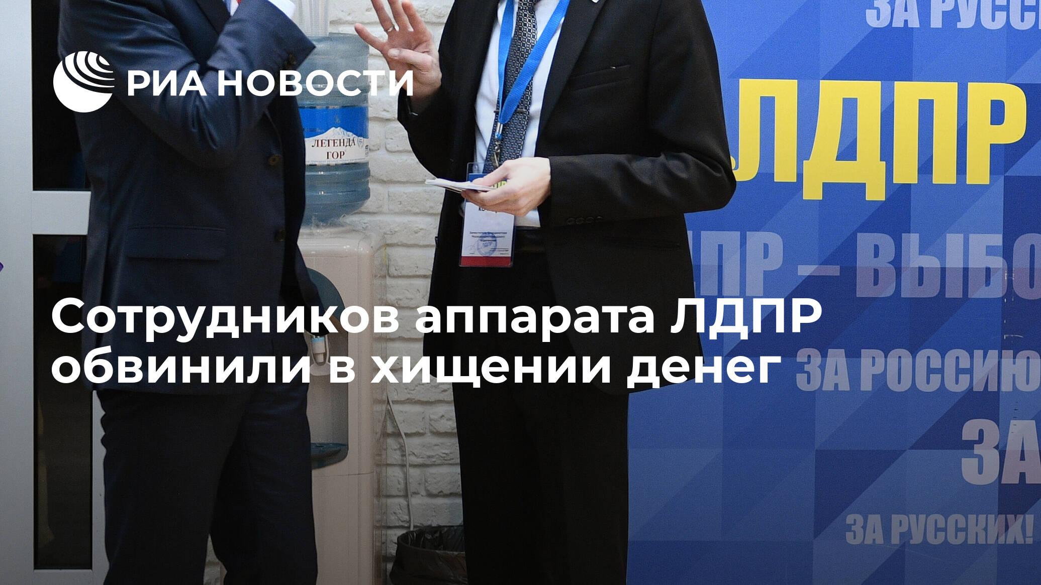 Сотрудников аппарата ЛДПР обвинили в хищении денег