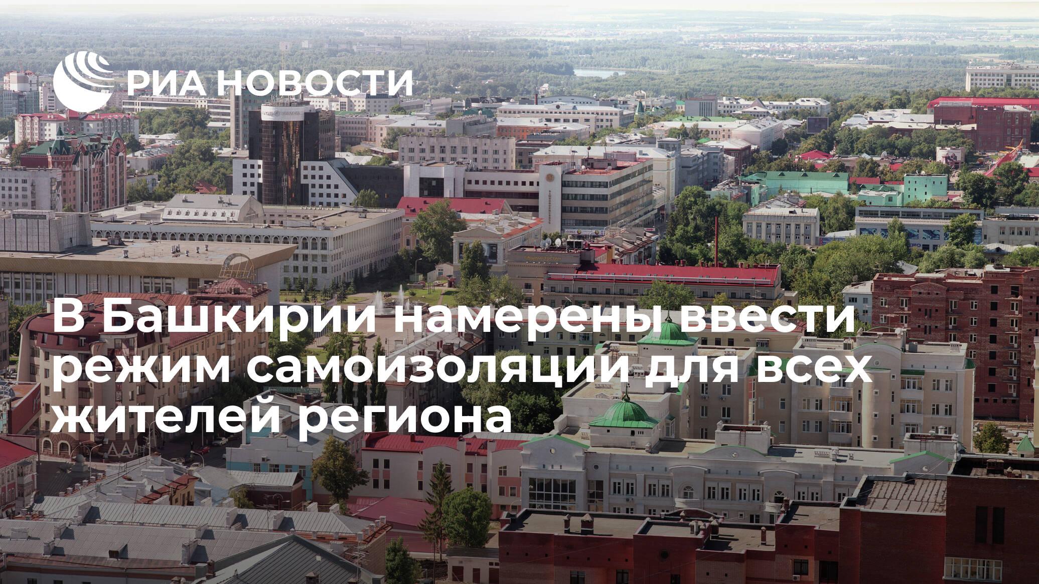 В Башкирии намерены ввести режим самоизоляции для всех жителей региона